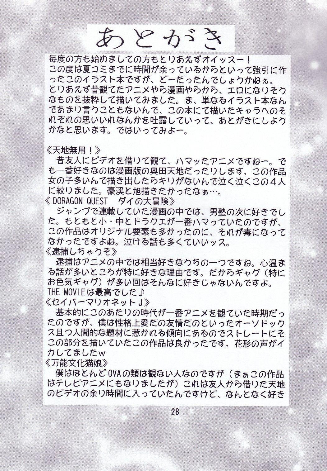Otome-tachi no Adesugata 26