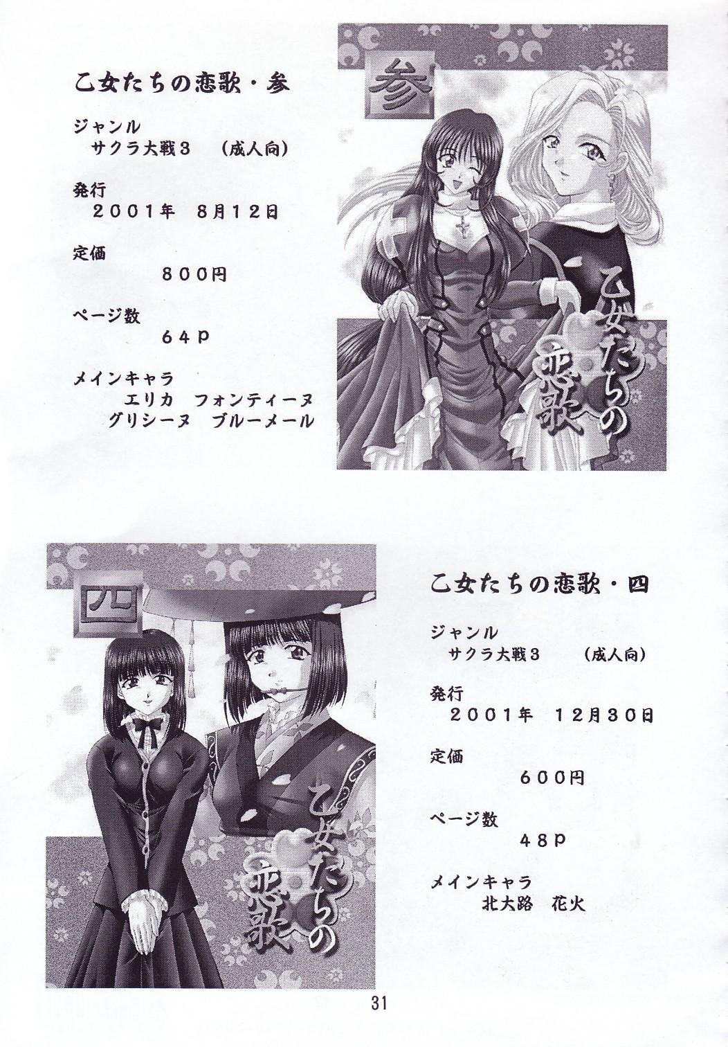 Otome-tachi no Adesugata 29