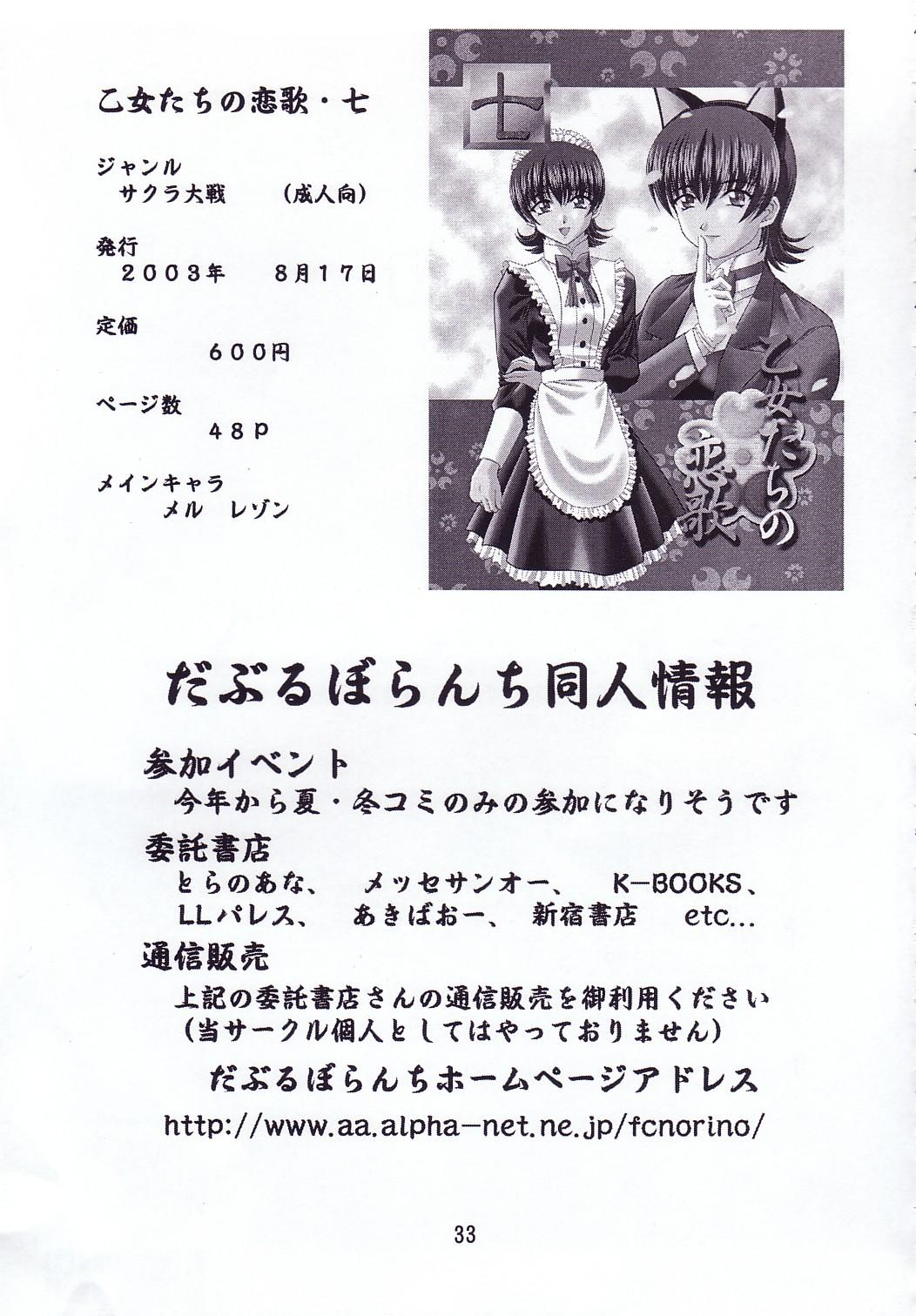 Otome-tachi no Adesugata 31