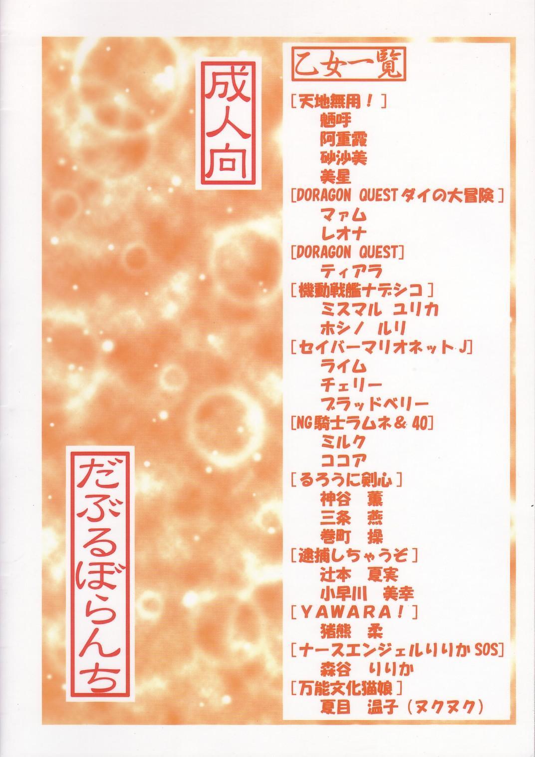 Otome-tachi no Adesugata 33