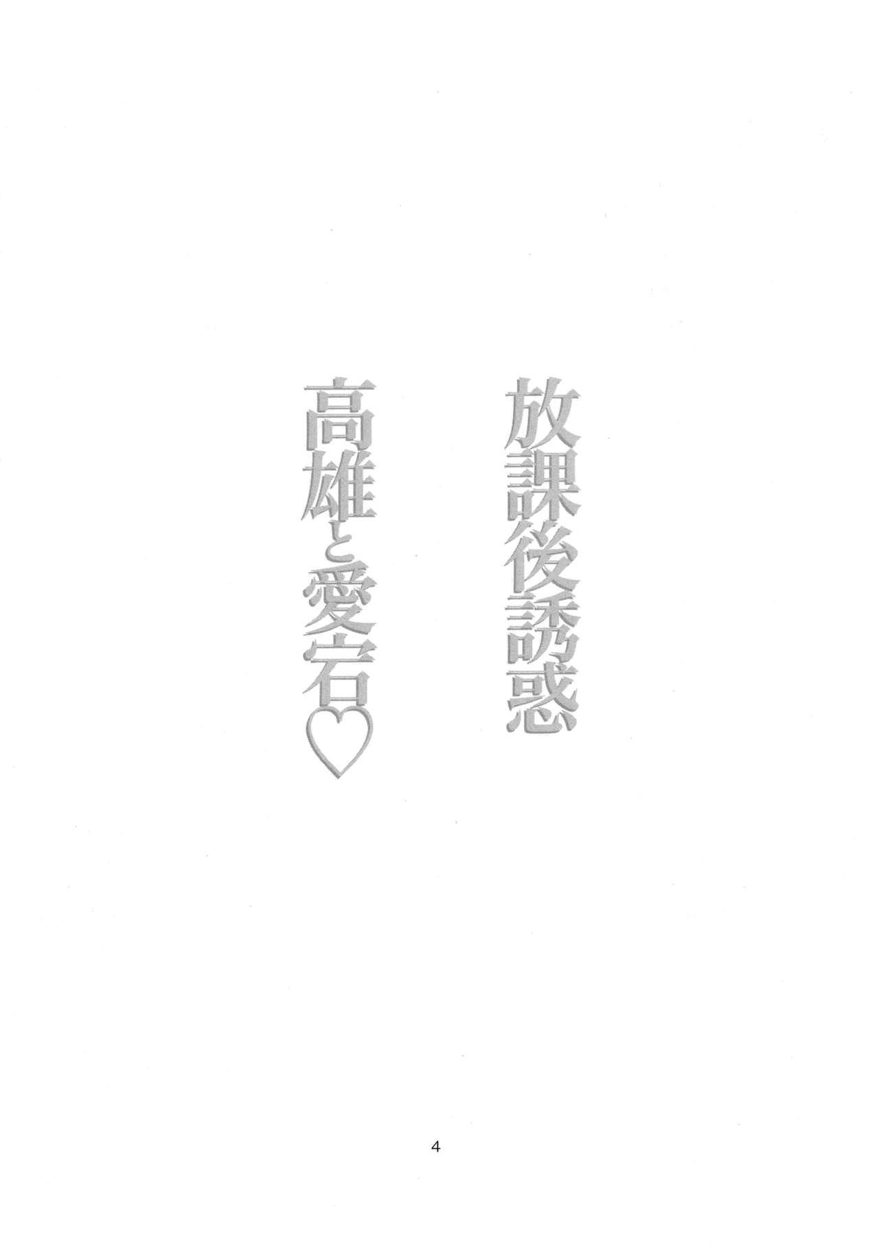 Houkago Yuuwaku Takao to Atago 2