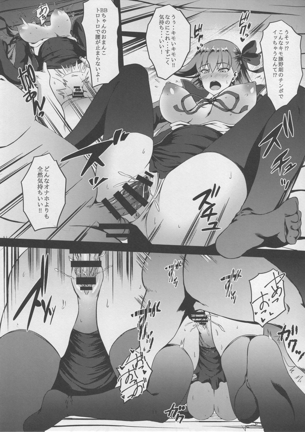 FDO Fate/Dosukebe Order VOL.0 9