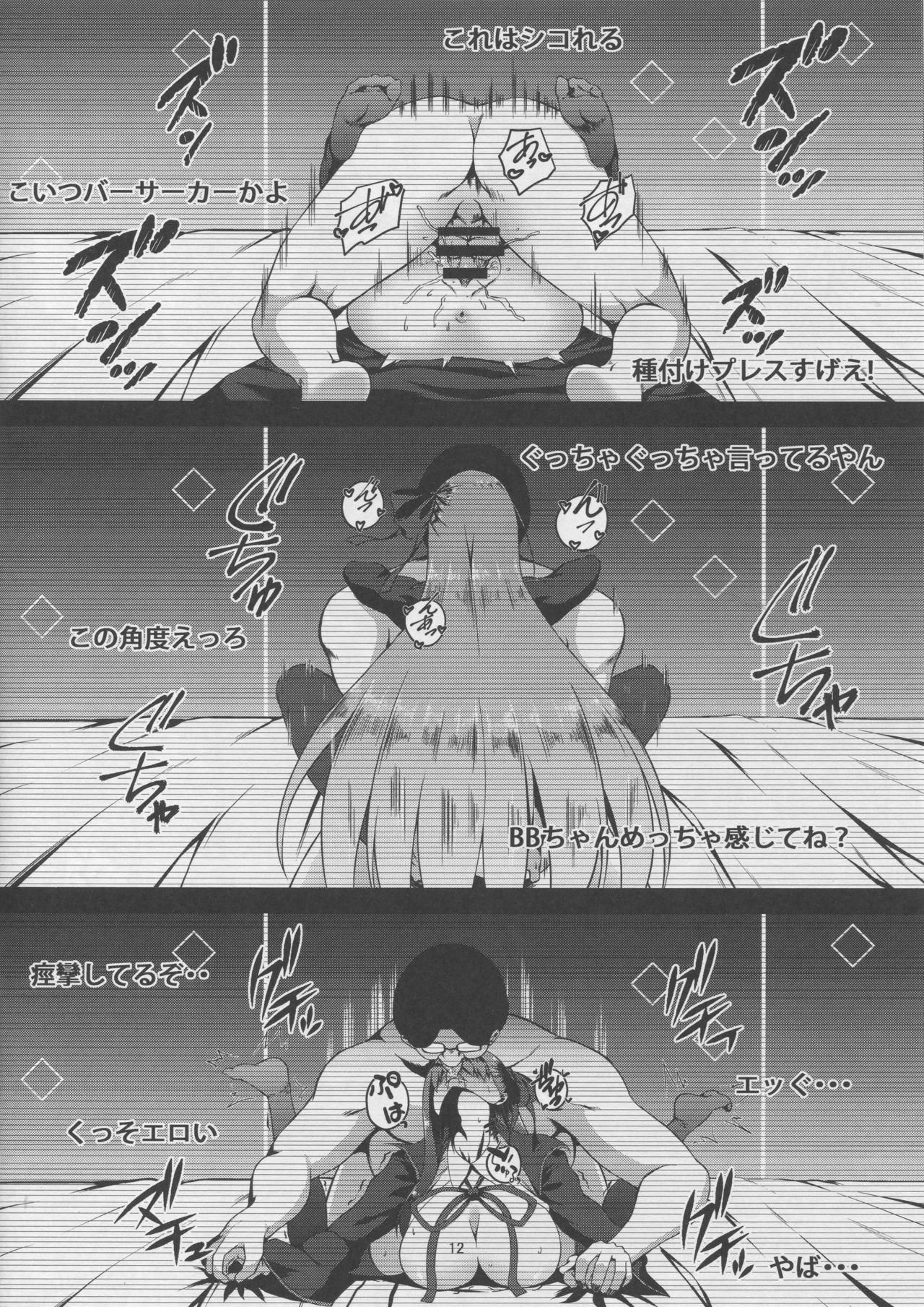 FDO Fate/Dosukebe Order VOL.0 10