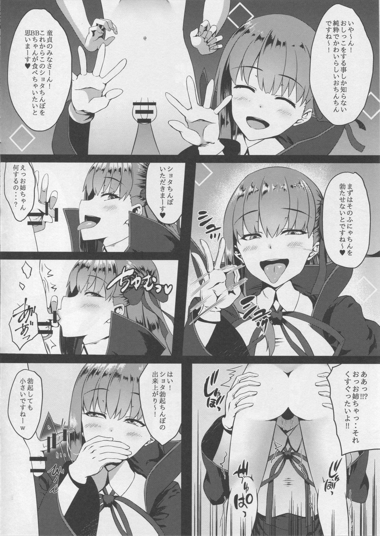 FDO Fate/Dosukebe Order VOL.0 2