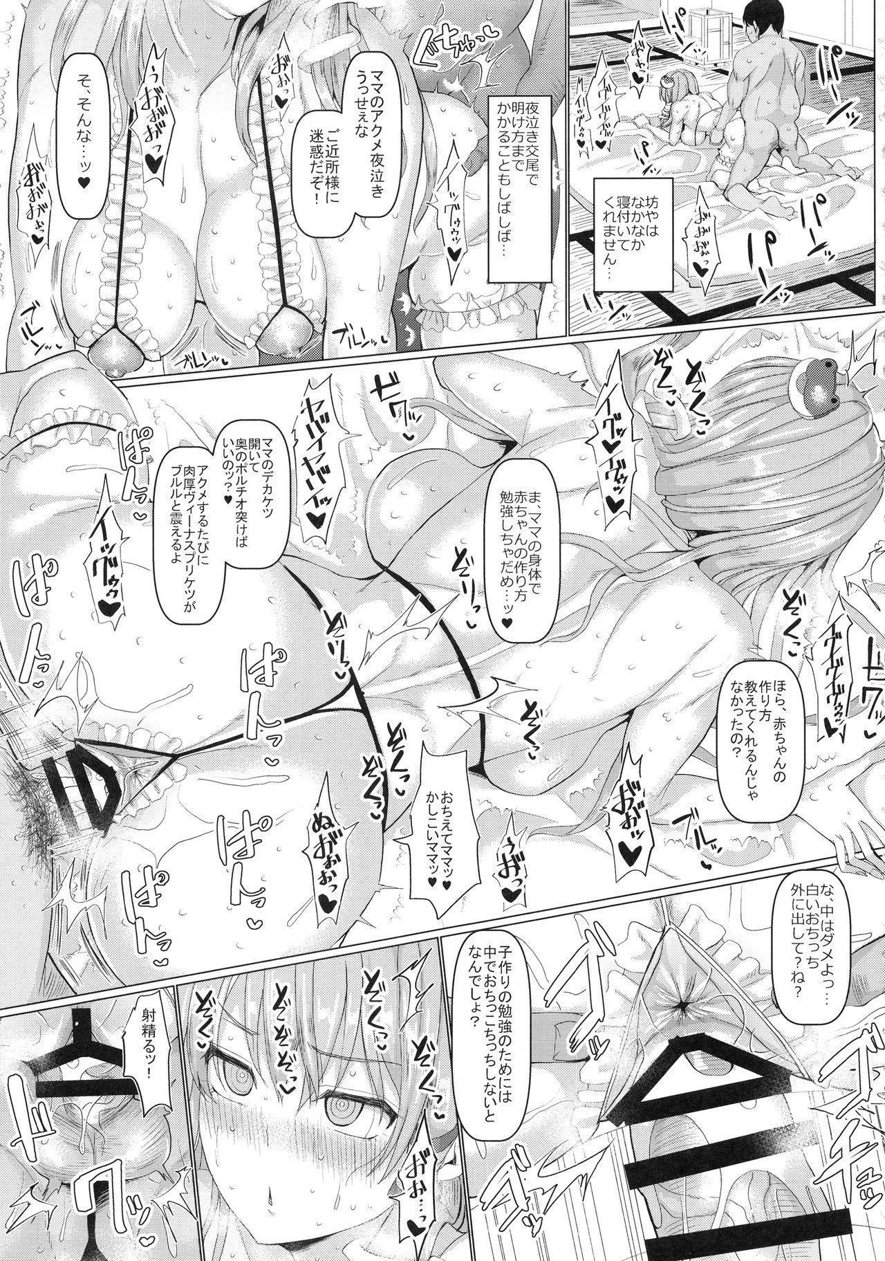 Saimin Sanae Mama ni Sukihoudai 14