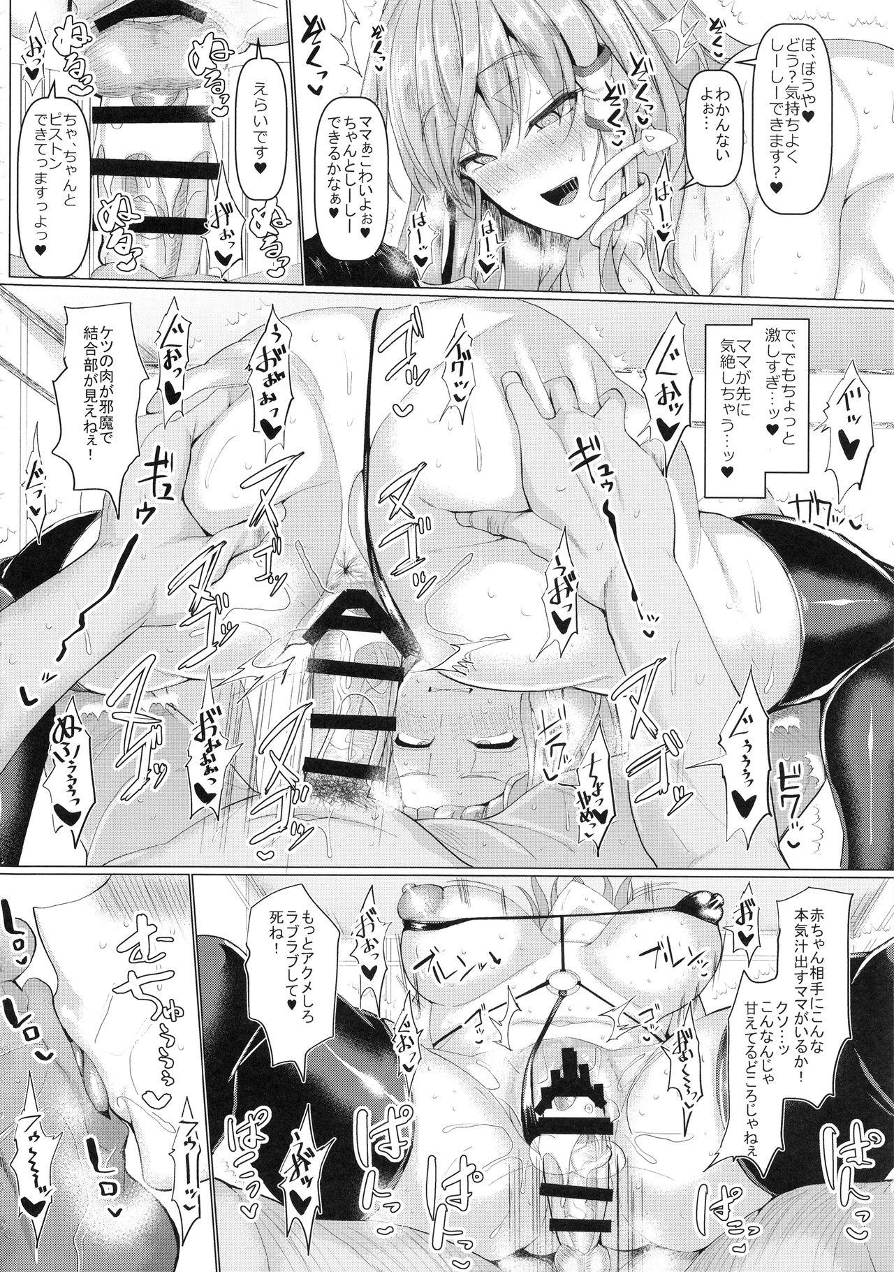 Saimin Sanae Mama ni Sukihoudai 21