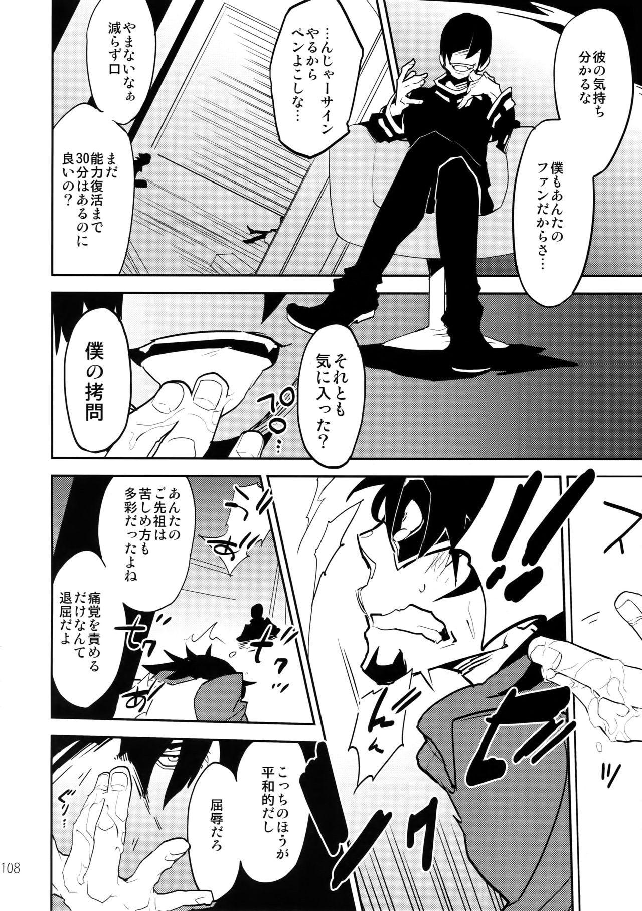 T&B Sairoku! 2 106