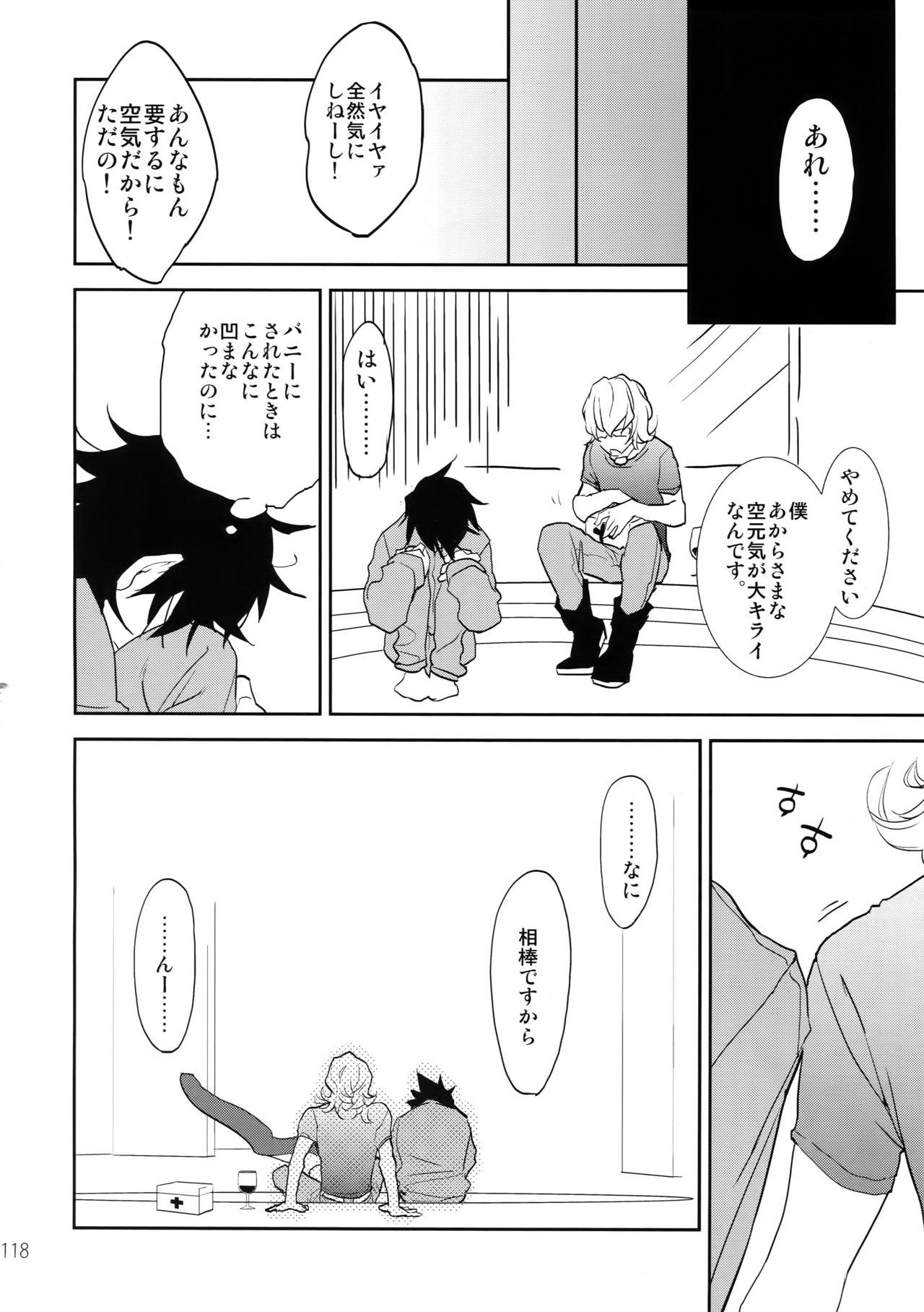 T&B Sairoku! 2 116