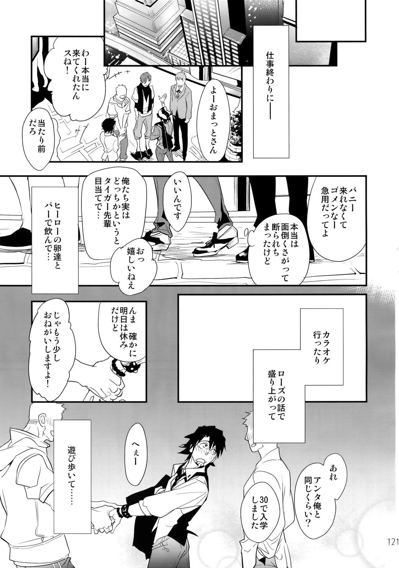 T&B Sairoku! 2 119