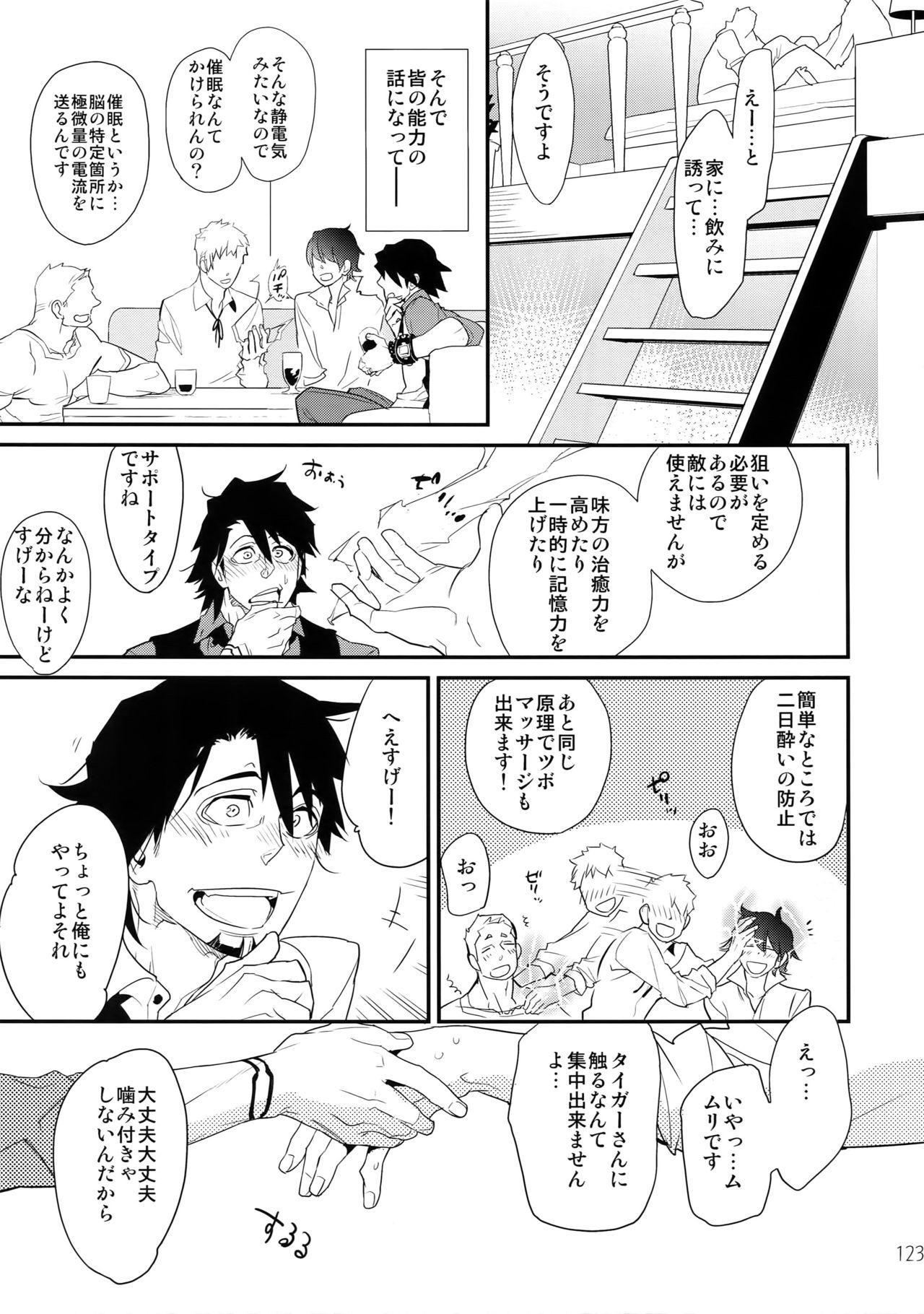 T&B Sairoku! 2 121