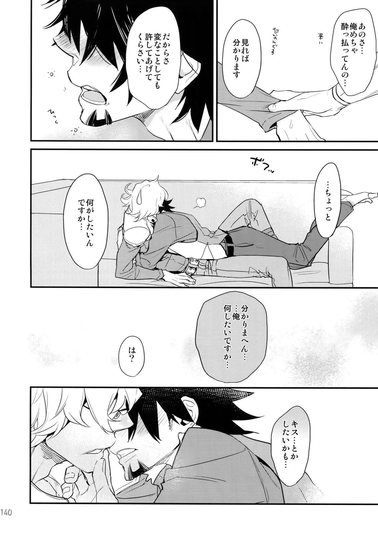 T&B Sairoku! 2 138