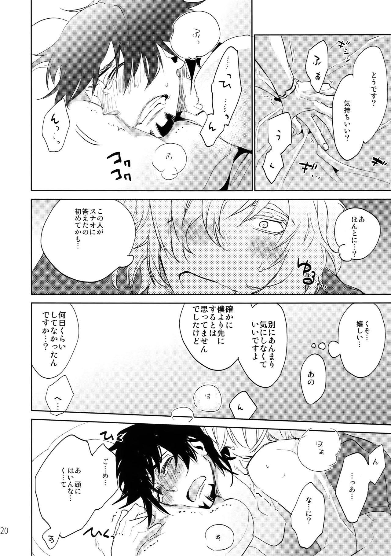 T&B Sairoku! 2 18
