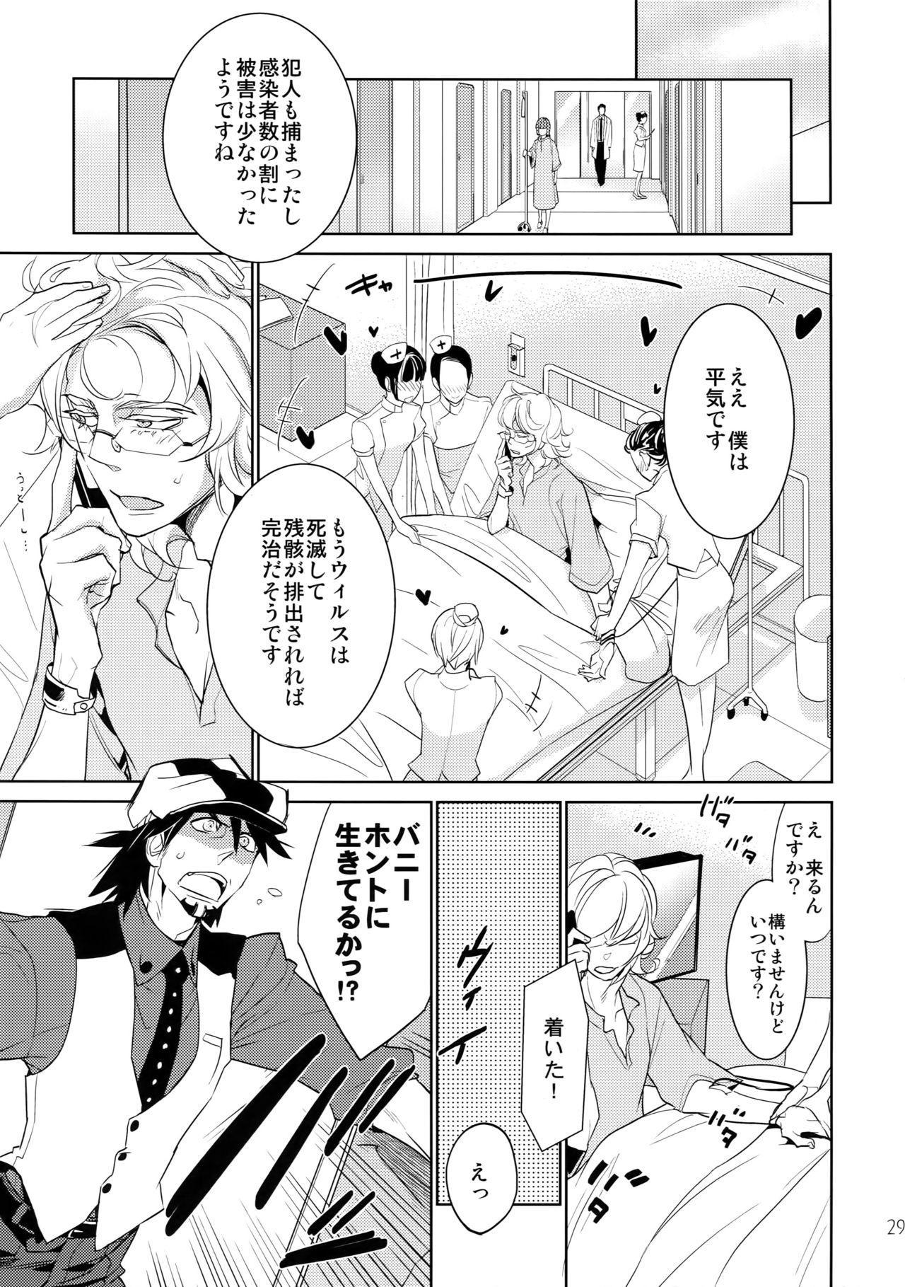 T&B Sairoku! 2 27
