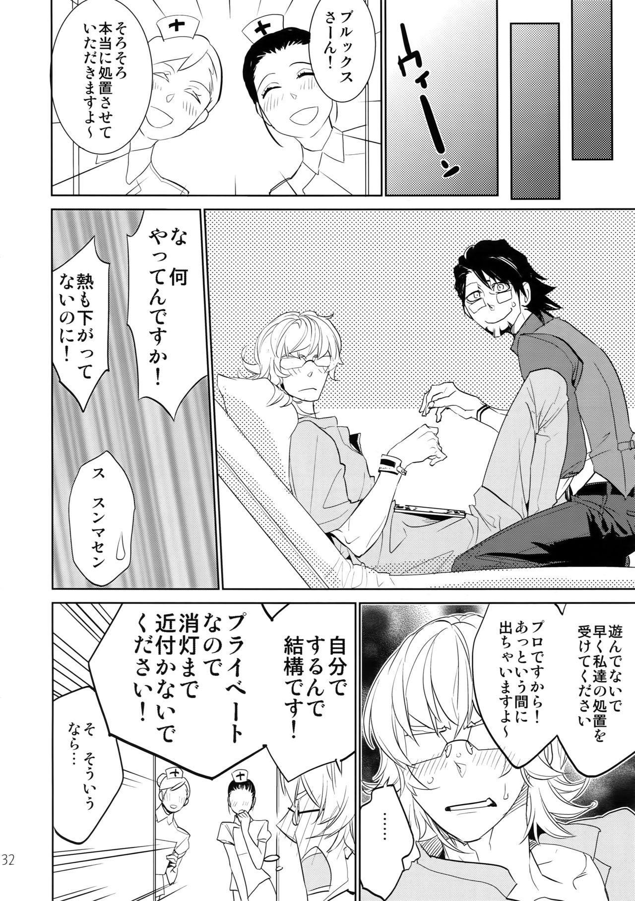 T&B Sairoku! 2 30
