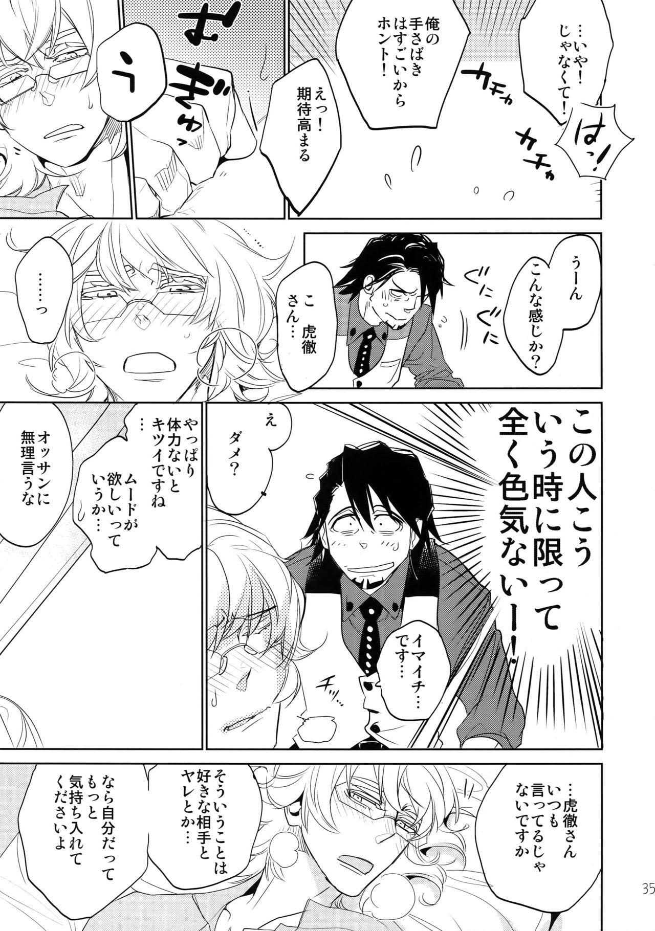 T&B Sairoku! 2 33