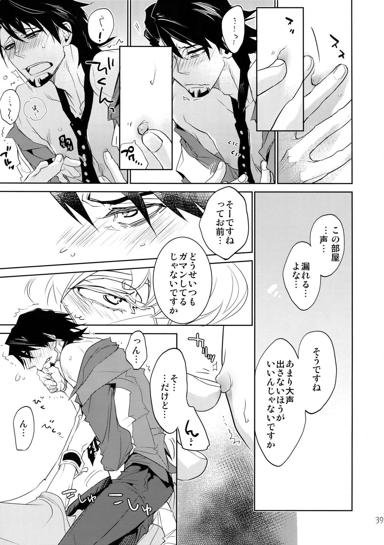 T&B Sairoku! 2 37