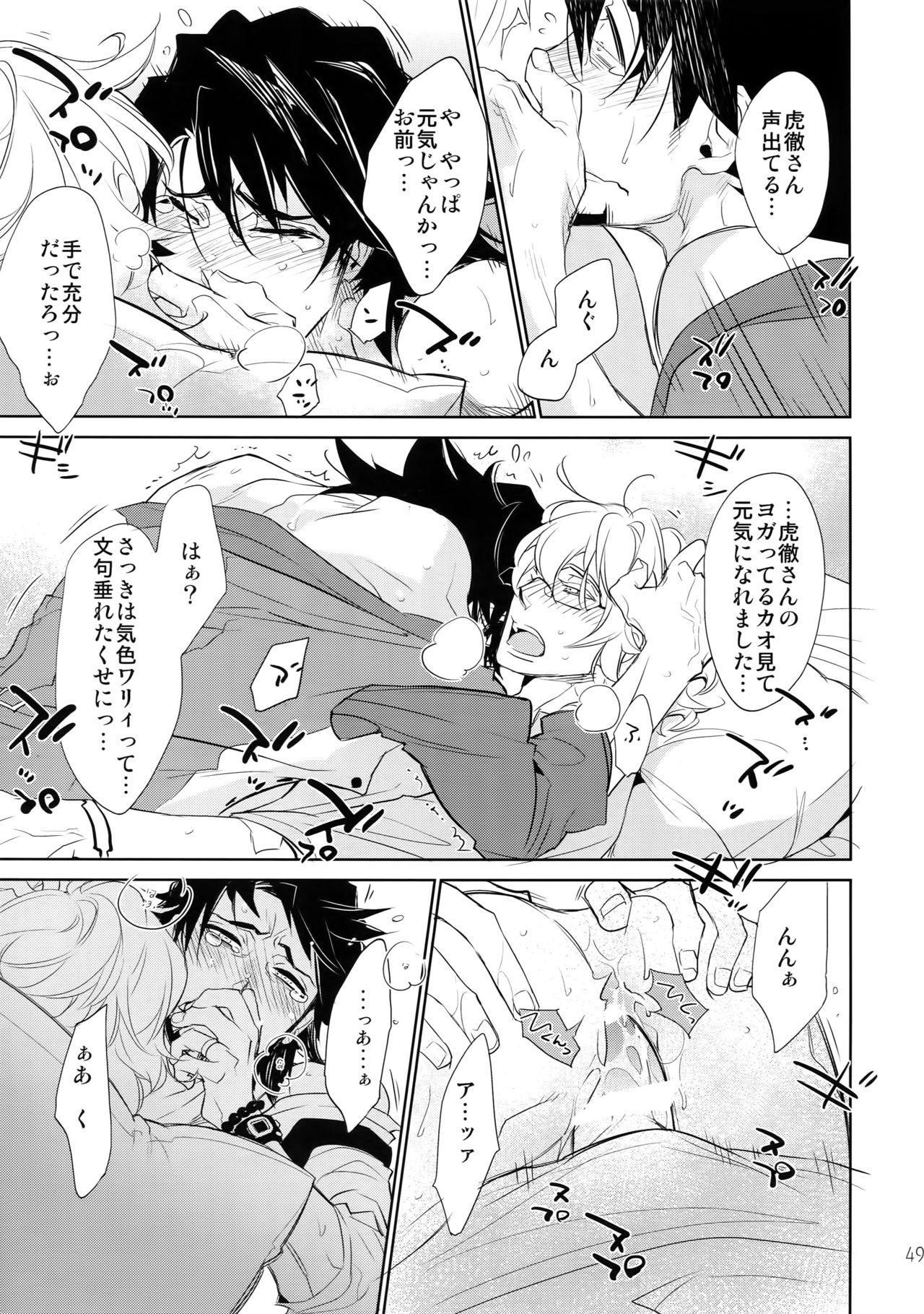 T&B Sairoku! 2 47