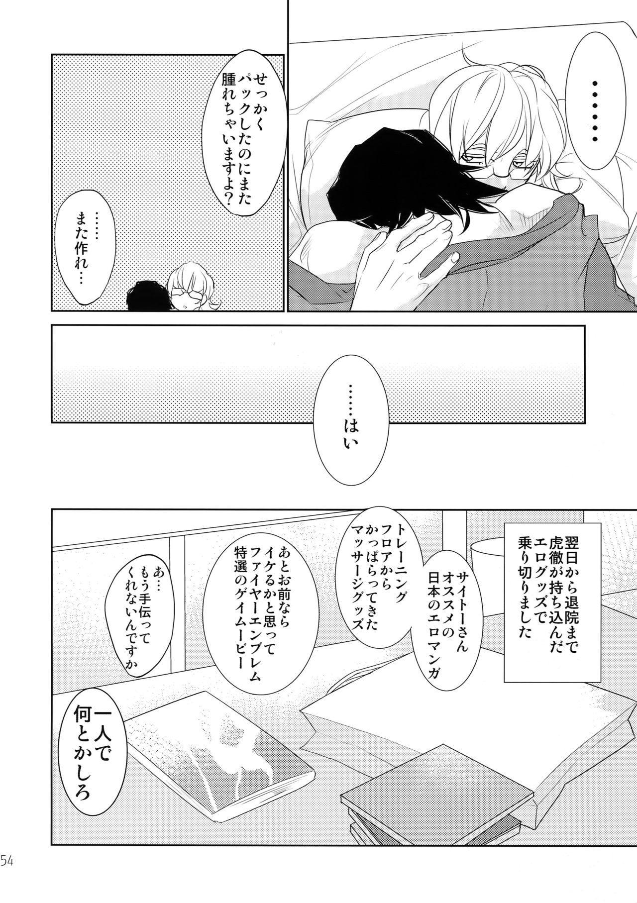 T&B Sairoku! 2 52