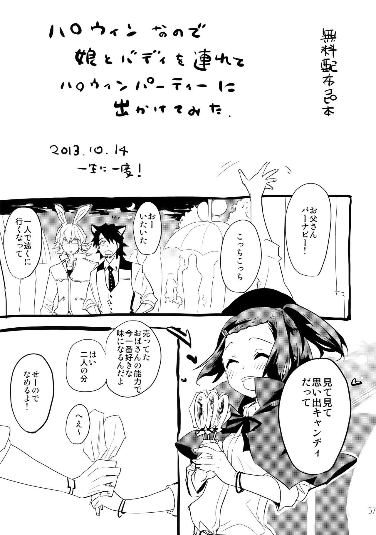 T&B Sairoku! 2 55