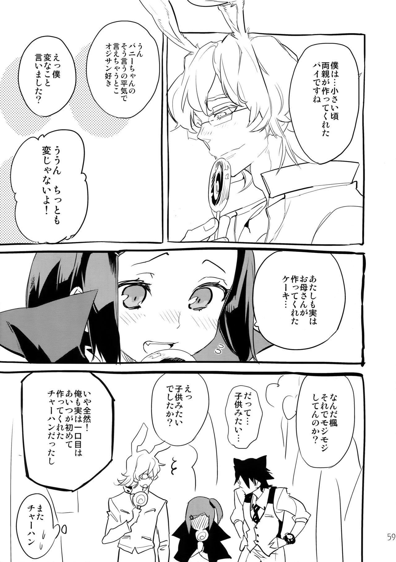 T&B Sairoku! 2 57