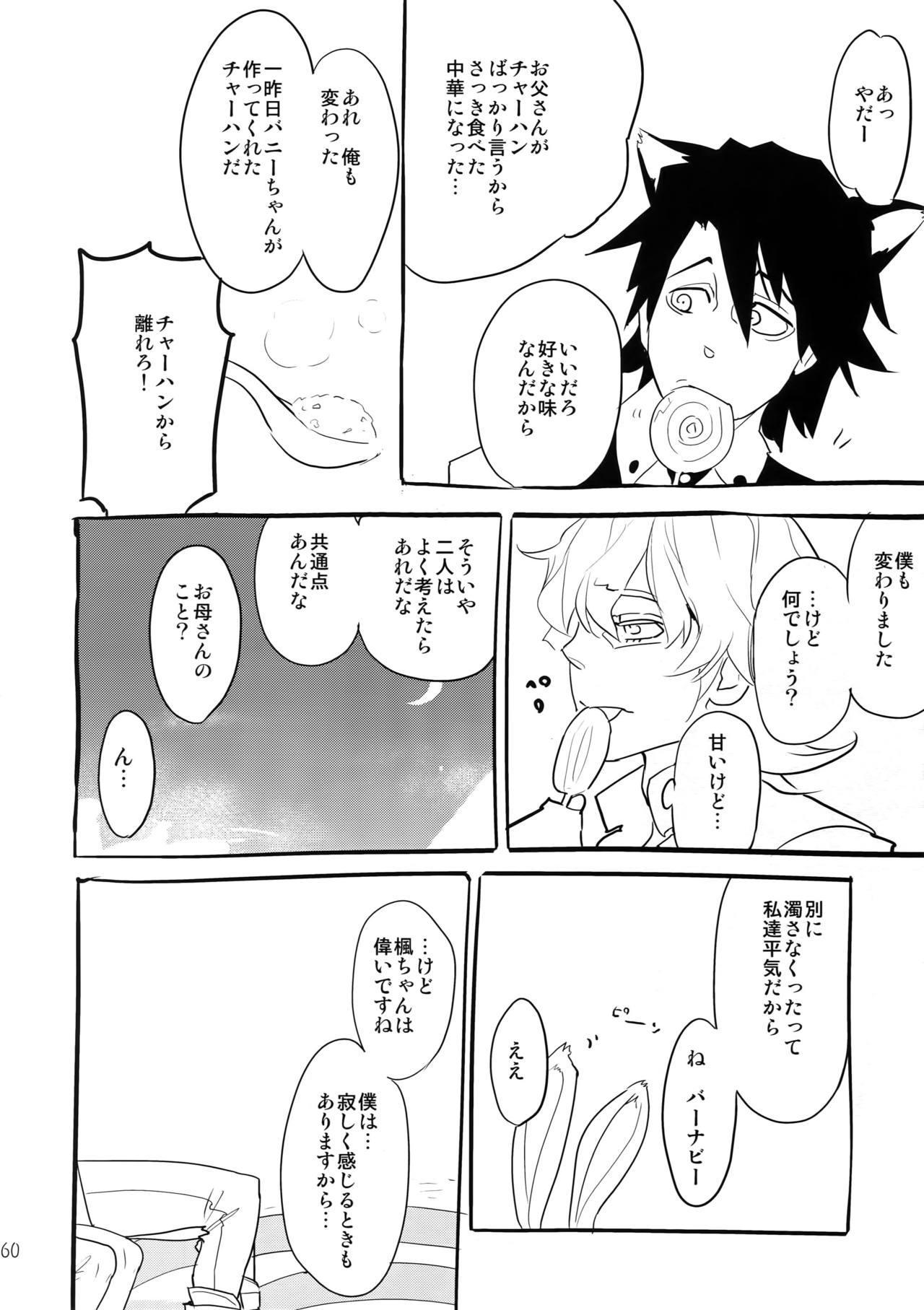 T&B Sairoku! 2 58