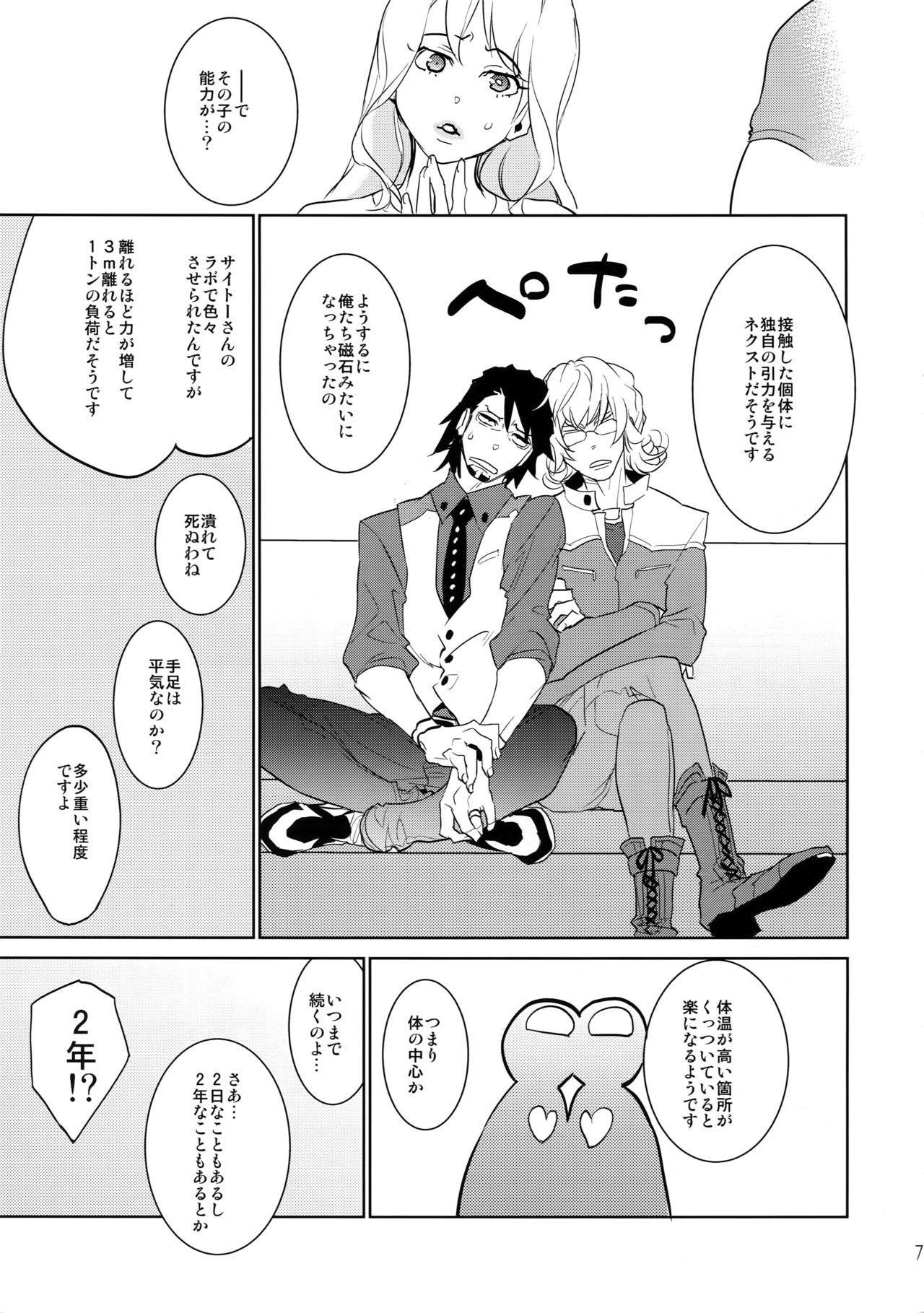 T&B Sairoku! 2 5