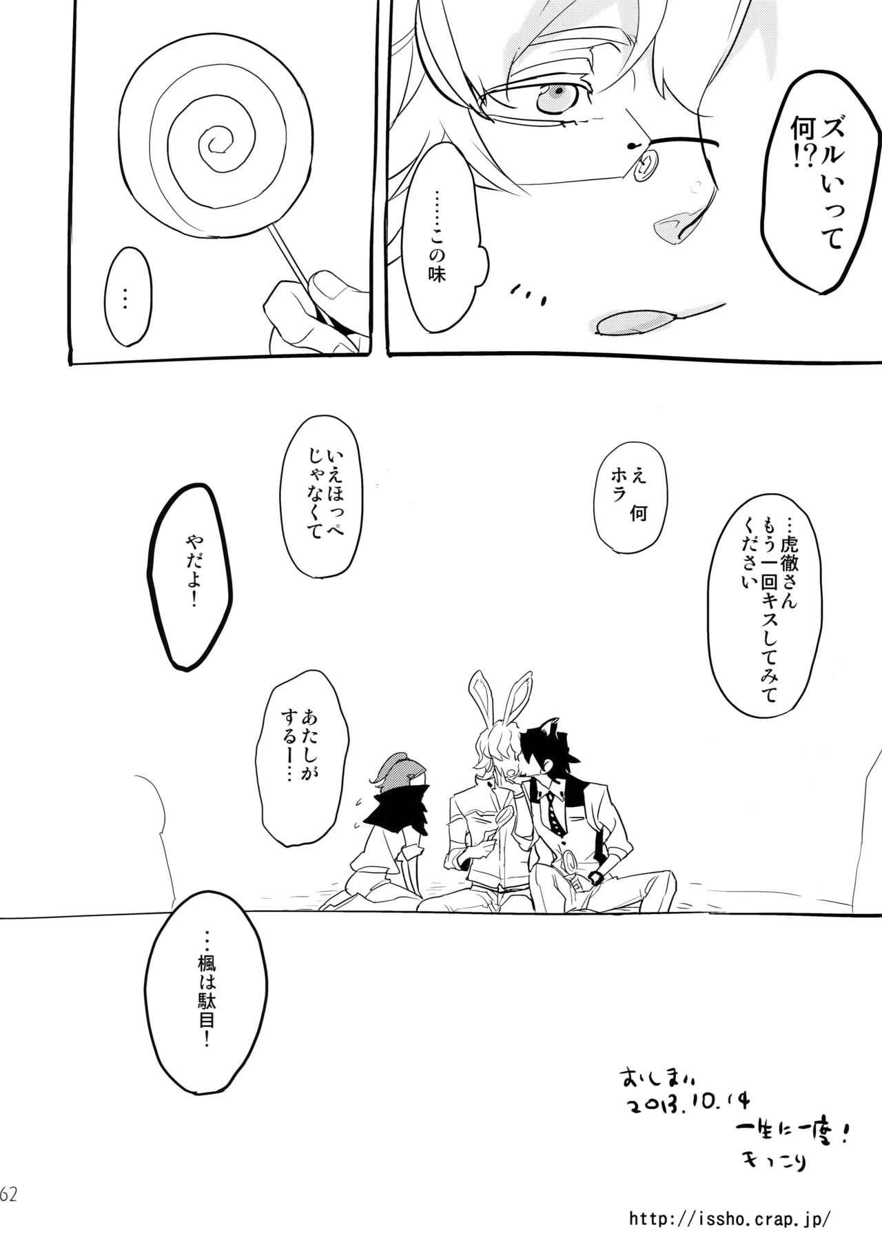 T&B Sairoku! 2 60