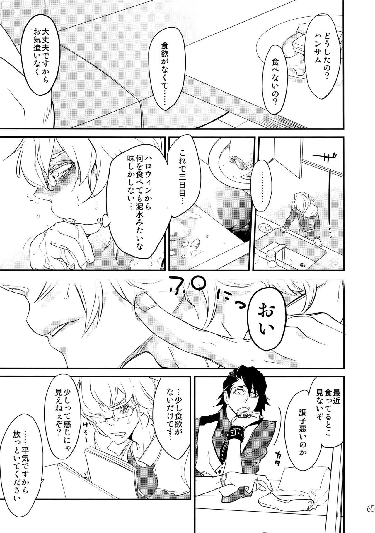 T&B Sairoku! 2 63