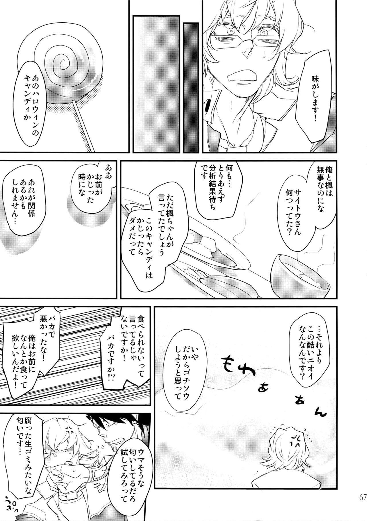 T&B Sairoku! 2 65