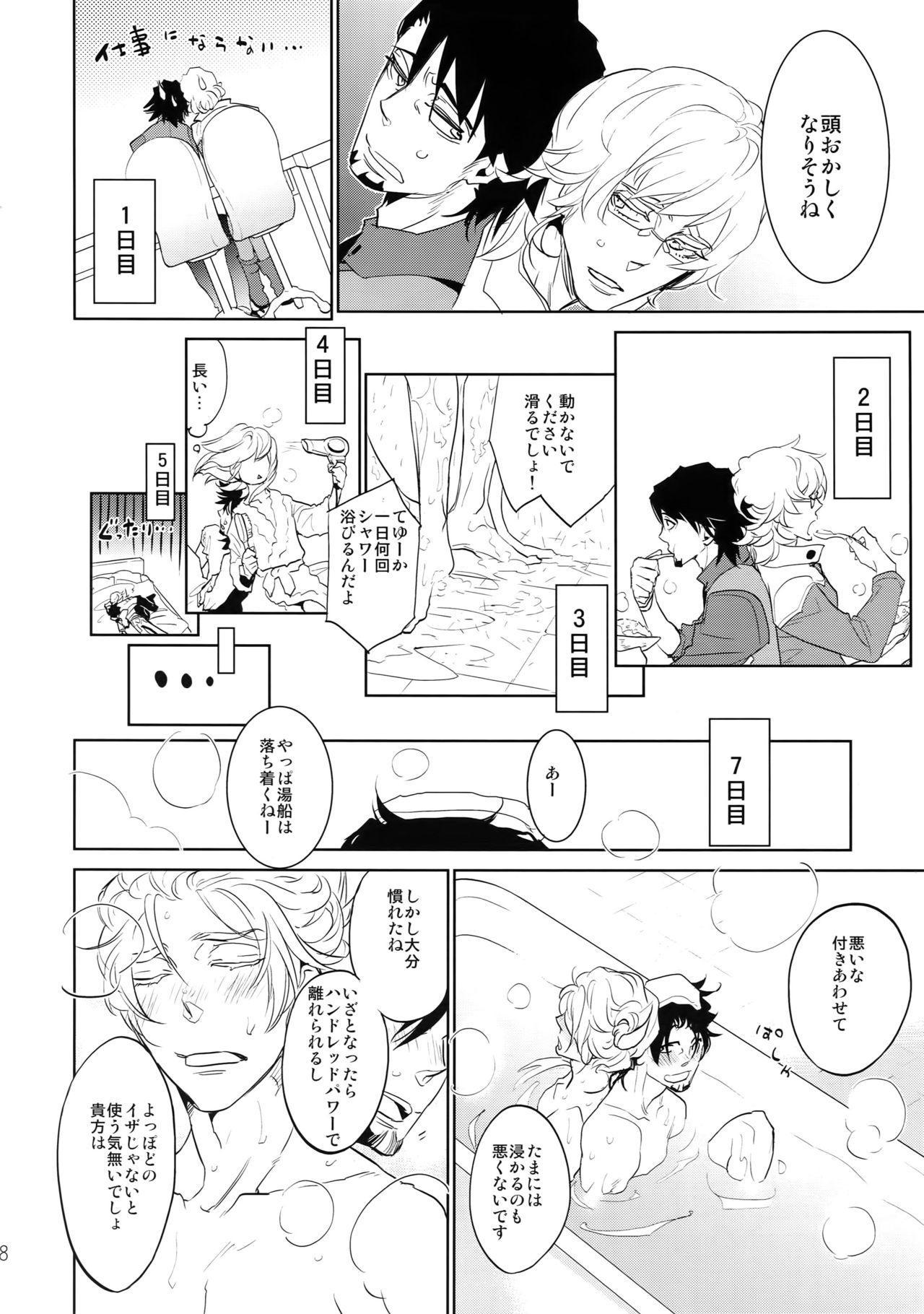 T&B Sairoku! 2 6