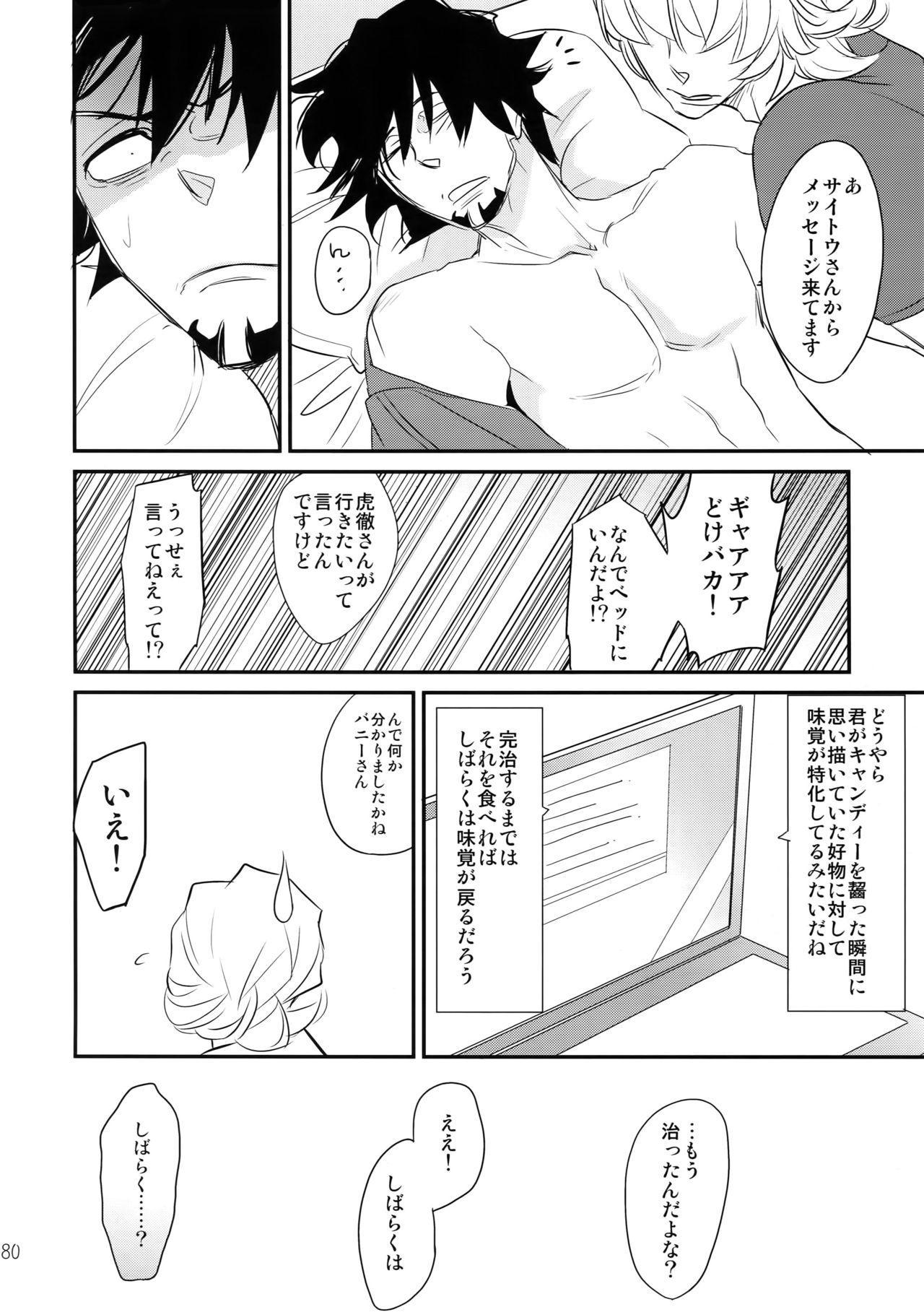 T&B Sairoku! 2 78
