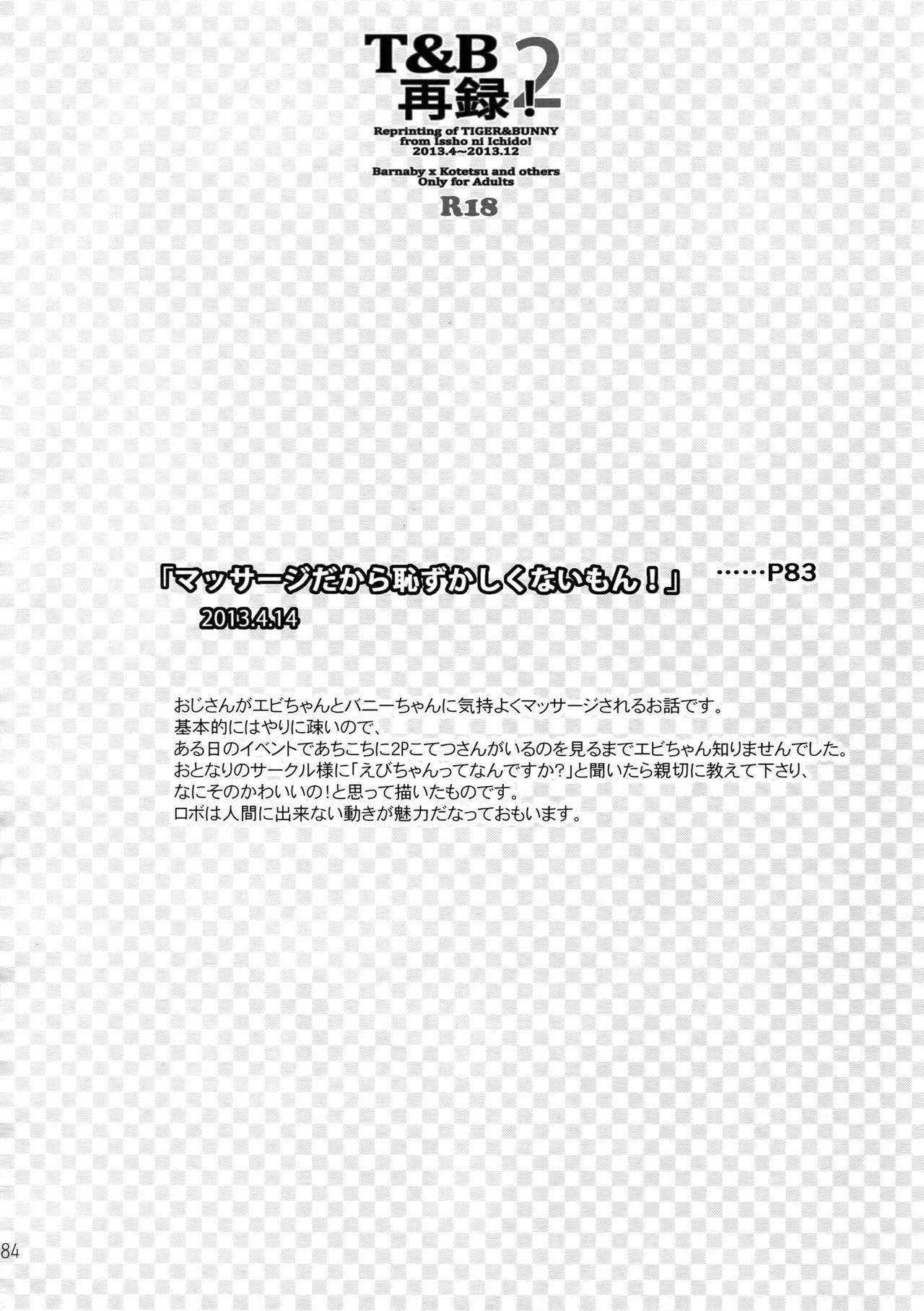 T&B Sairoku! 2 82