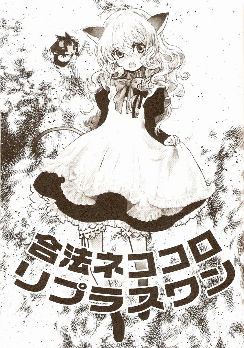 Gouhou Neko Korori + One 1