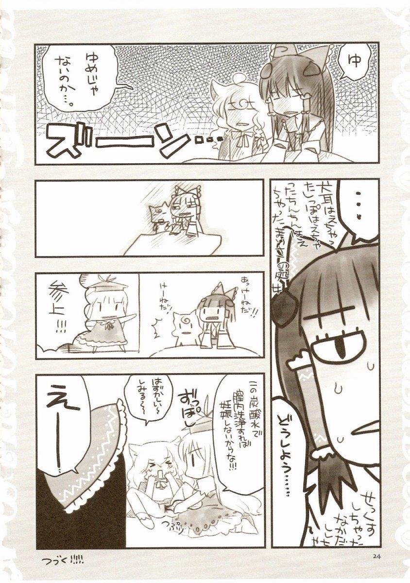 Gouhou Neko Korori + One 22