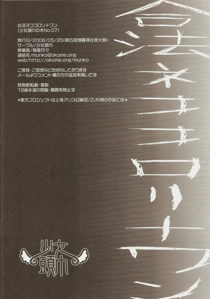 Gouhou Neko Korori + One 28