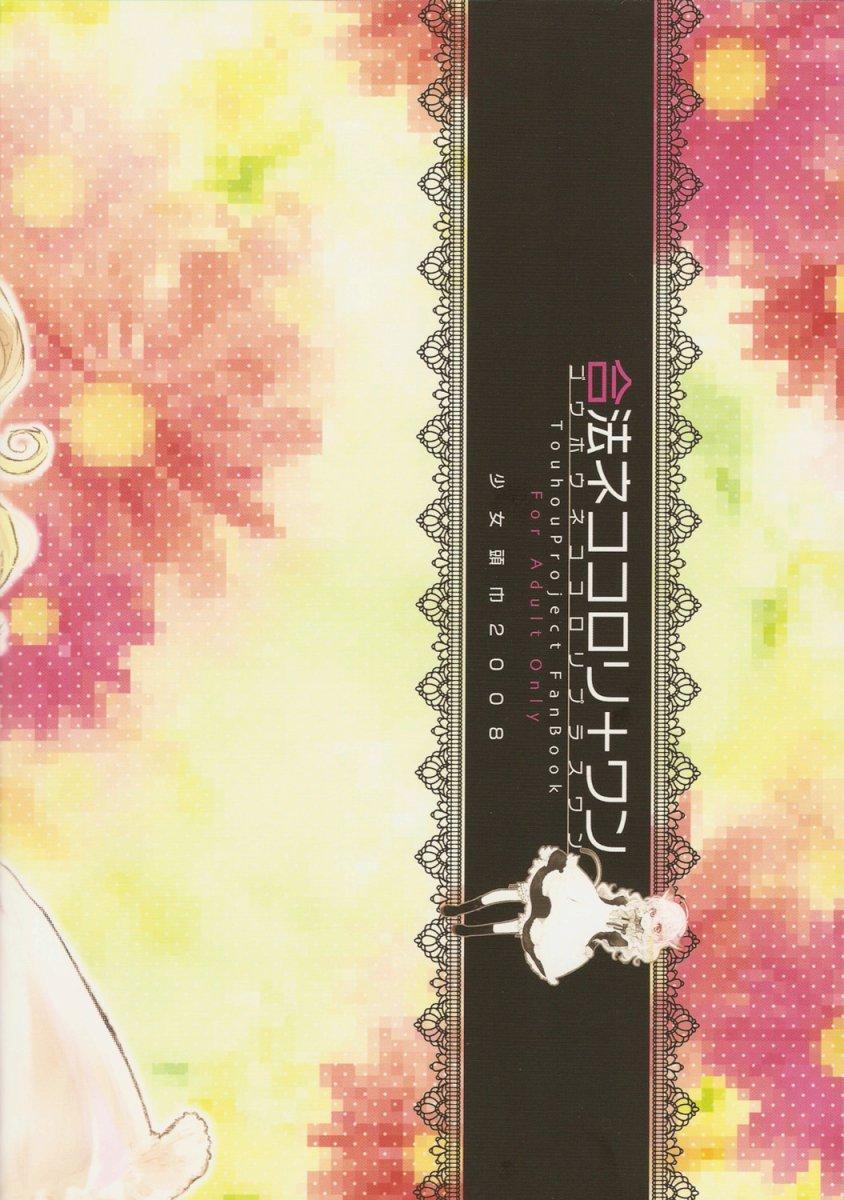 Gouhou Neko Korori + One 29