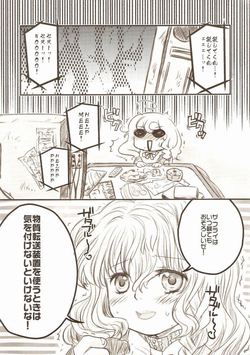Gouhou Neko Korori + One 3