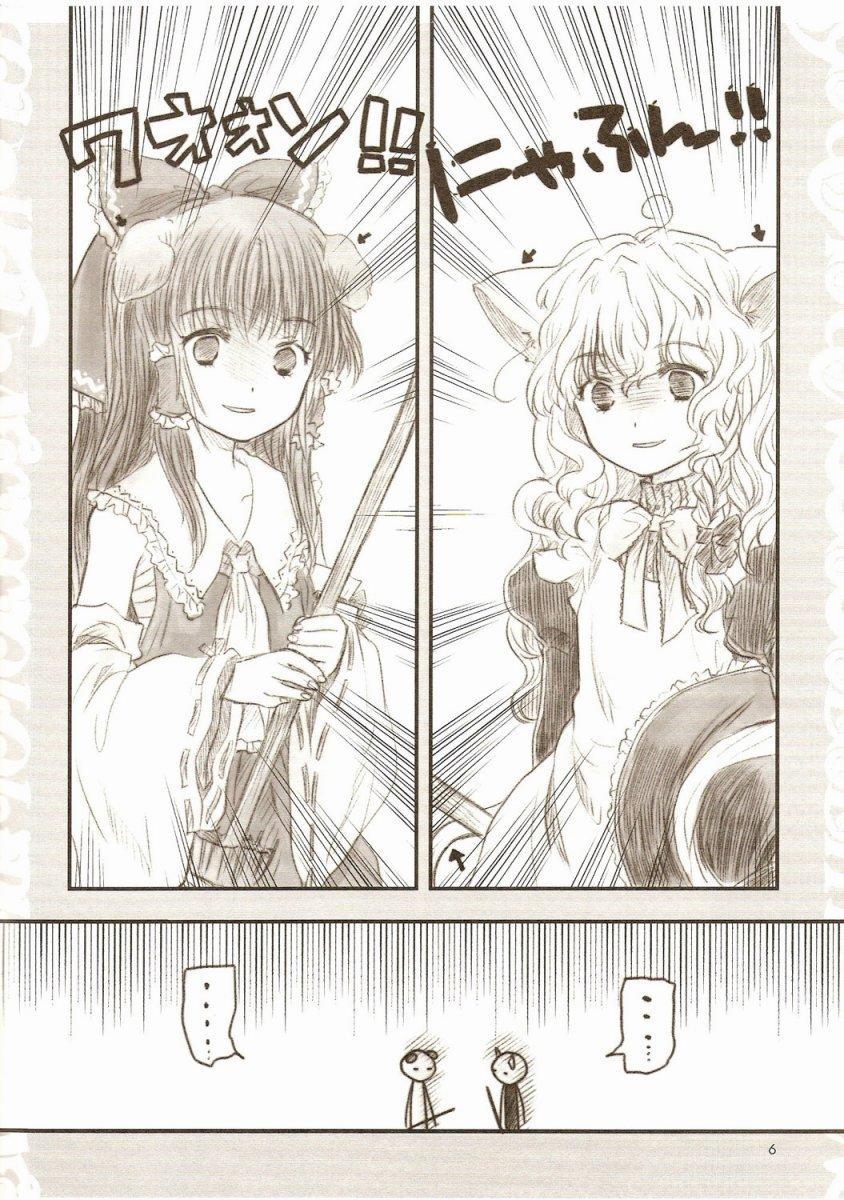 Gouhou Neko Korori + One 4
