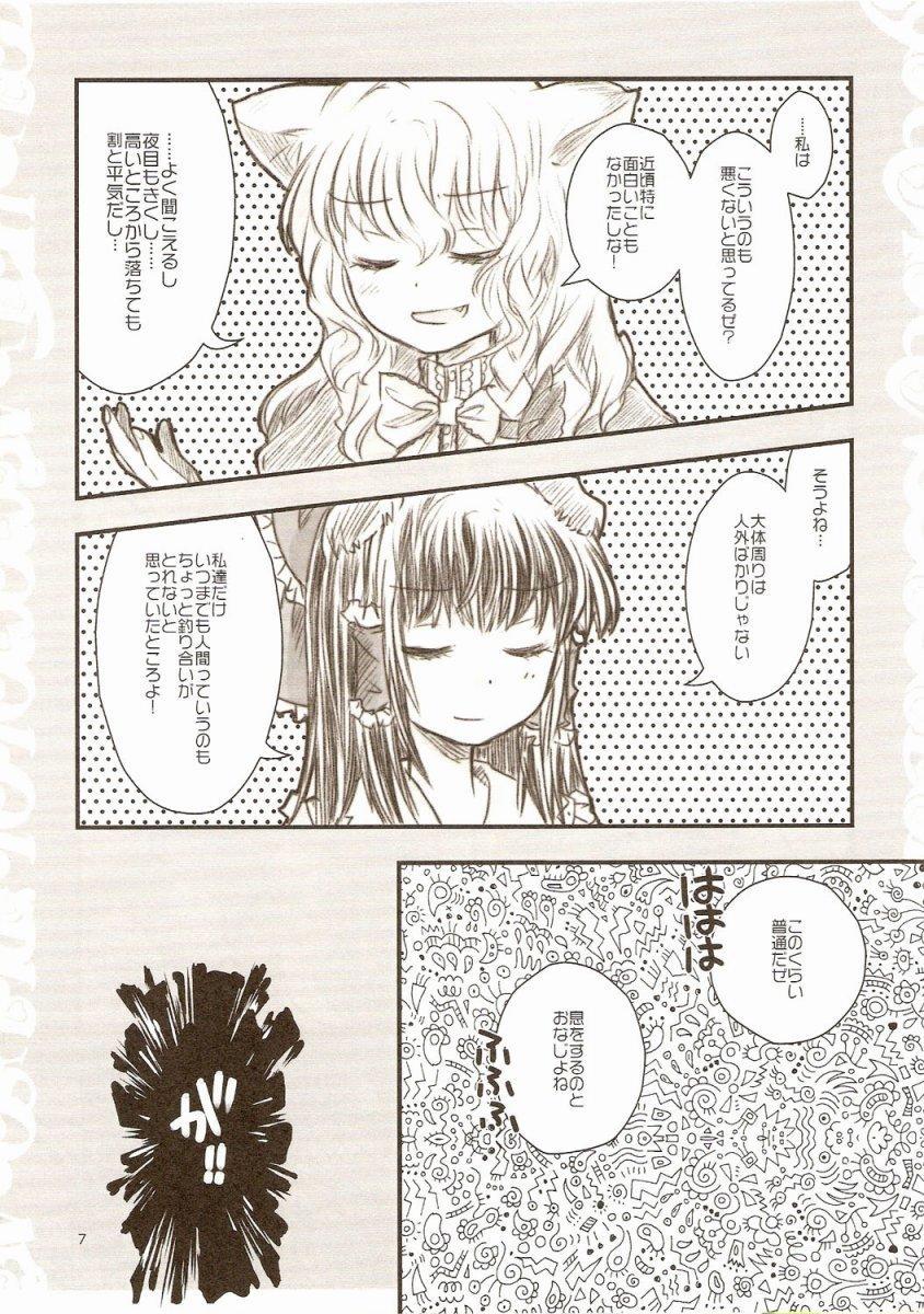 Gouhou Neko Korori + One 5