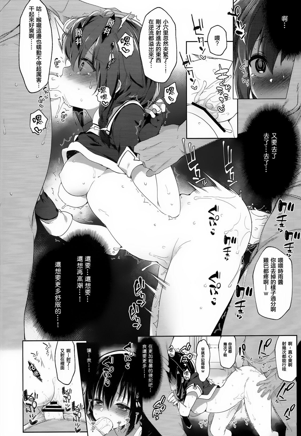 Hishokan Shigure 15