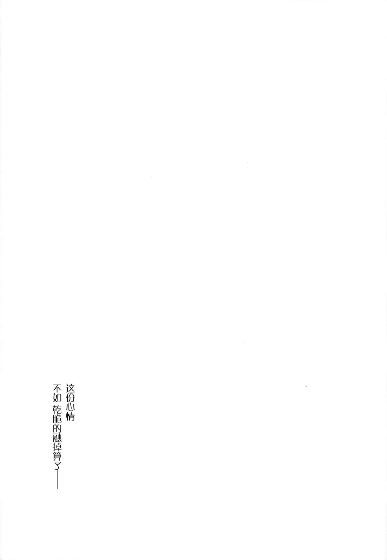 Hishokan Shigure 24