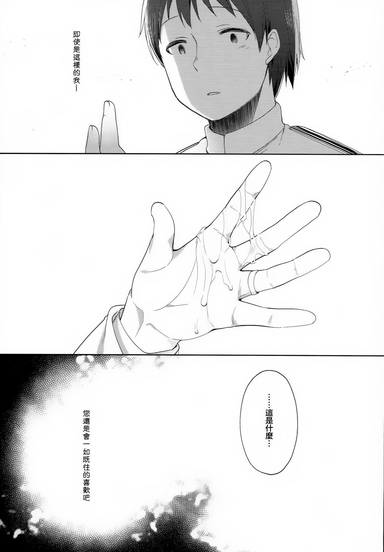 Hishokan Shigure 26