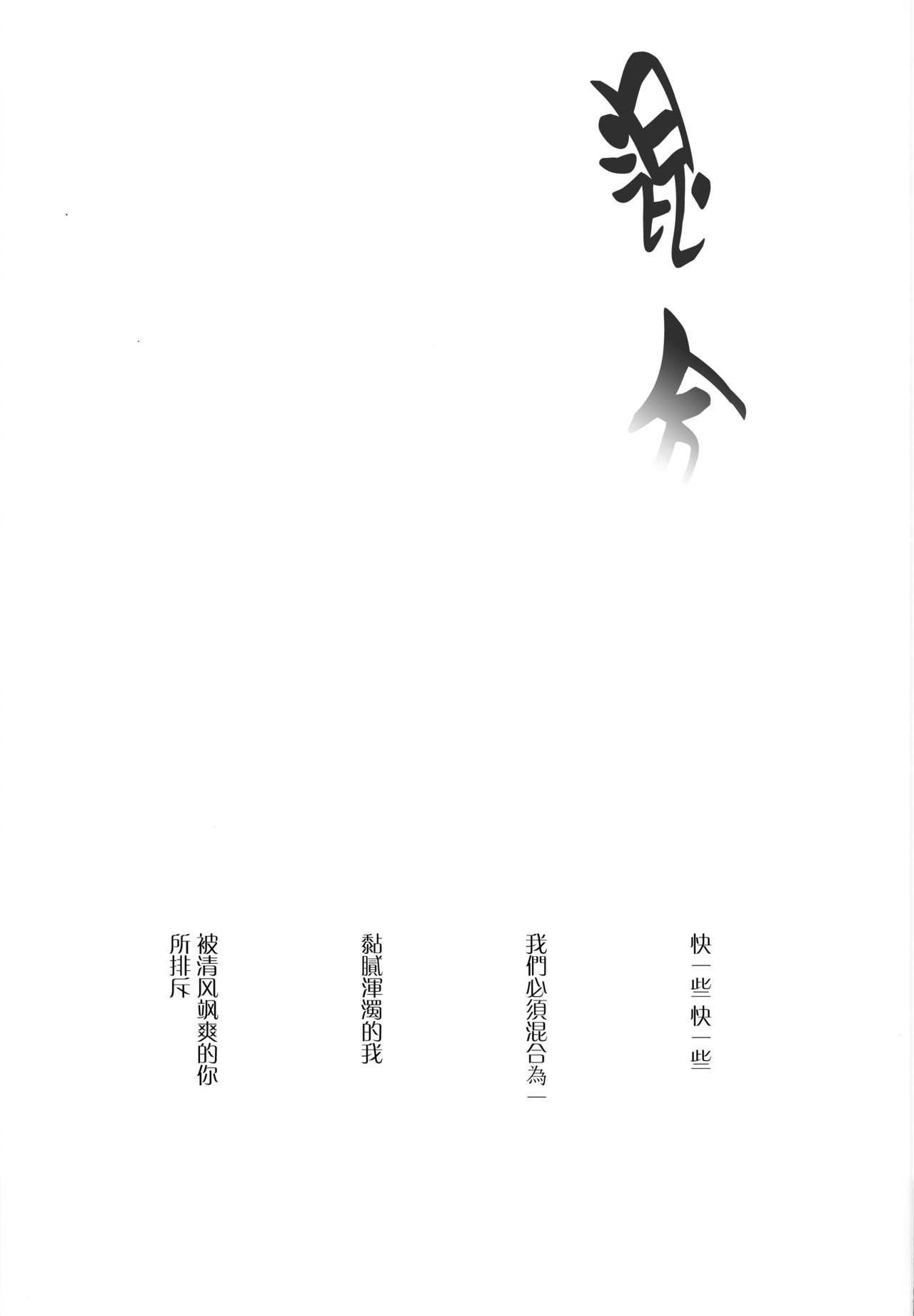 Hishokan Shigure 2