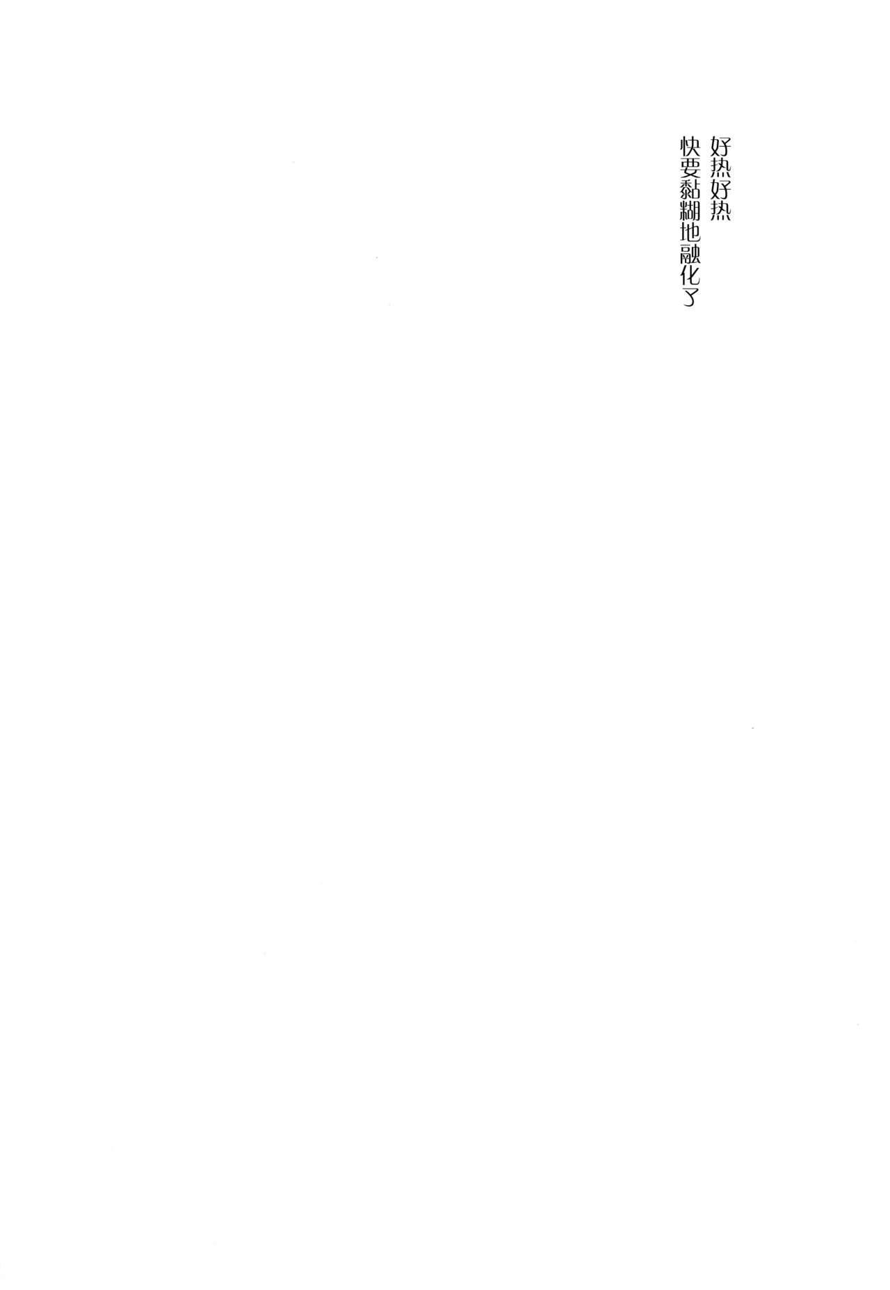 Hishokan Shigure 3