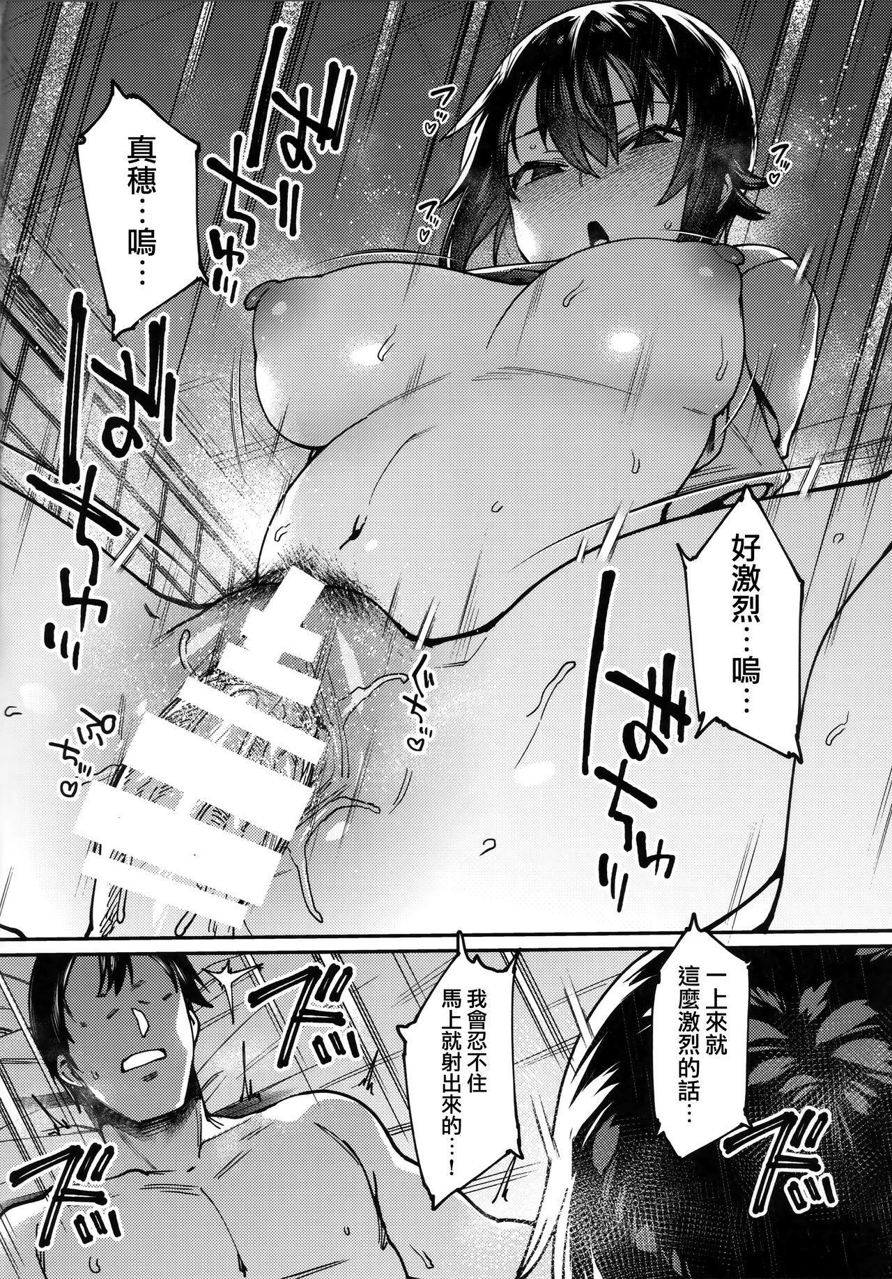 Uogokoro Areba Mizugokoro. 6