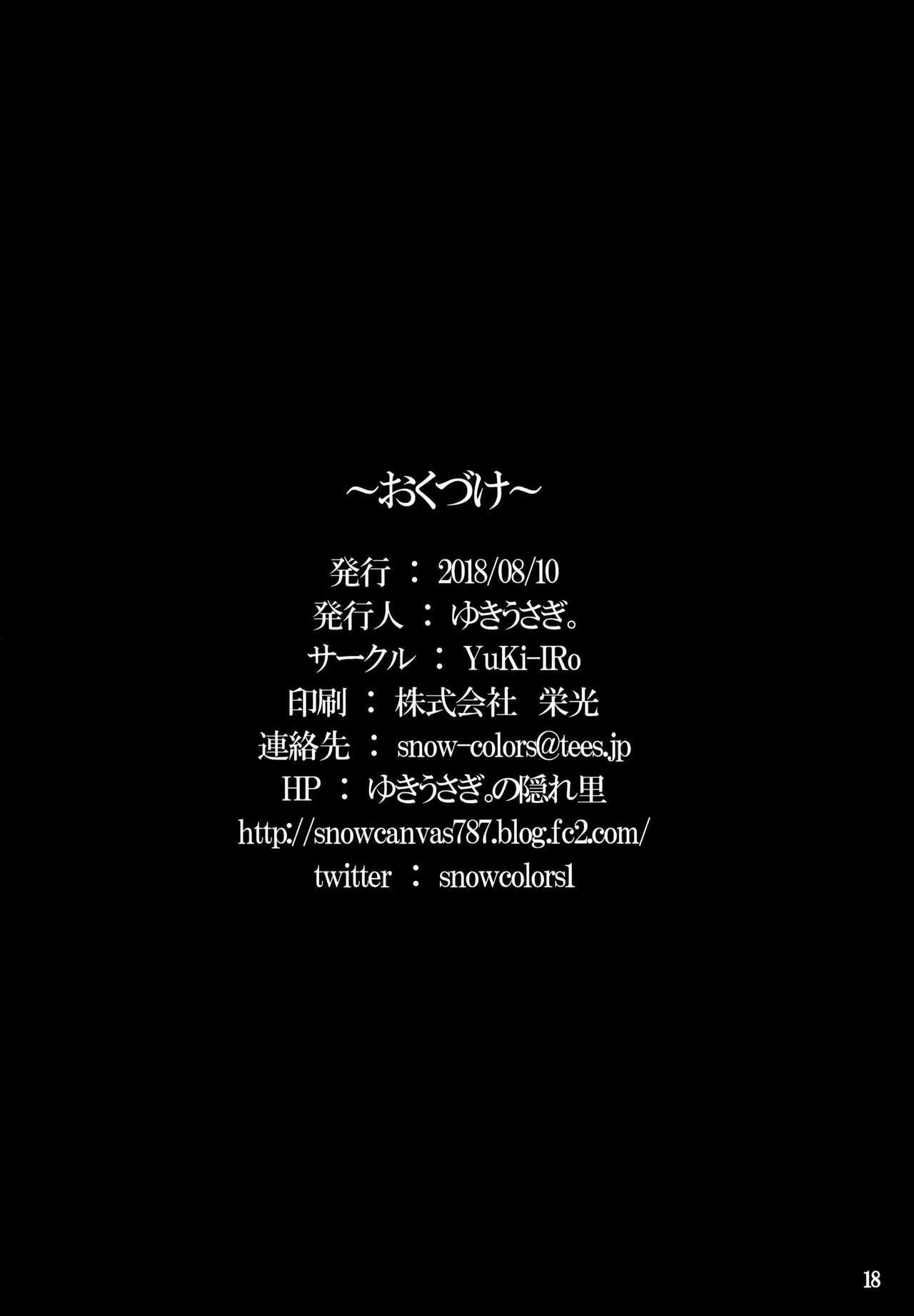 Tokonatsu Majutsu 16