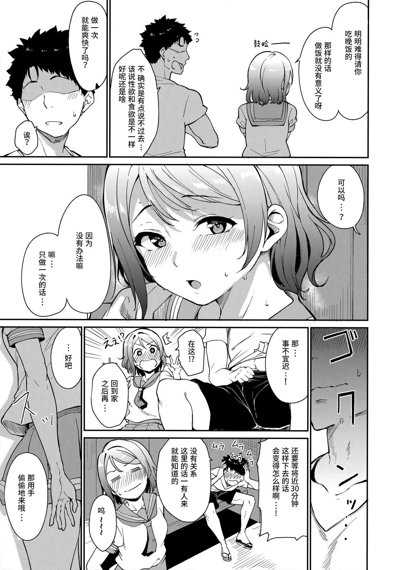 Watanabe no Kyuujitsu 6