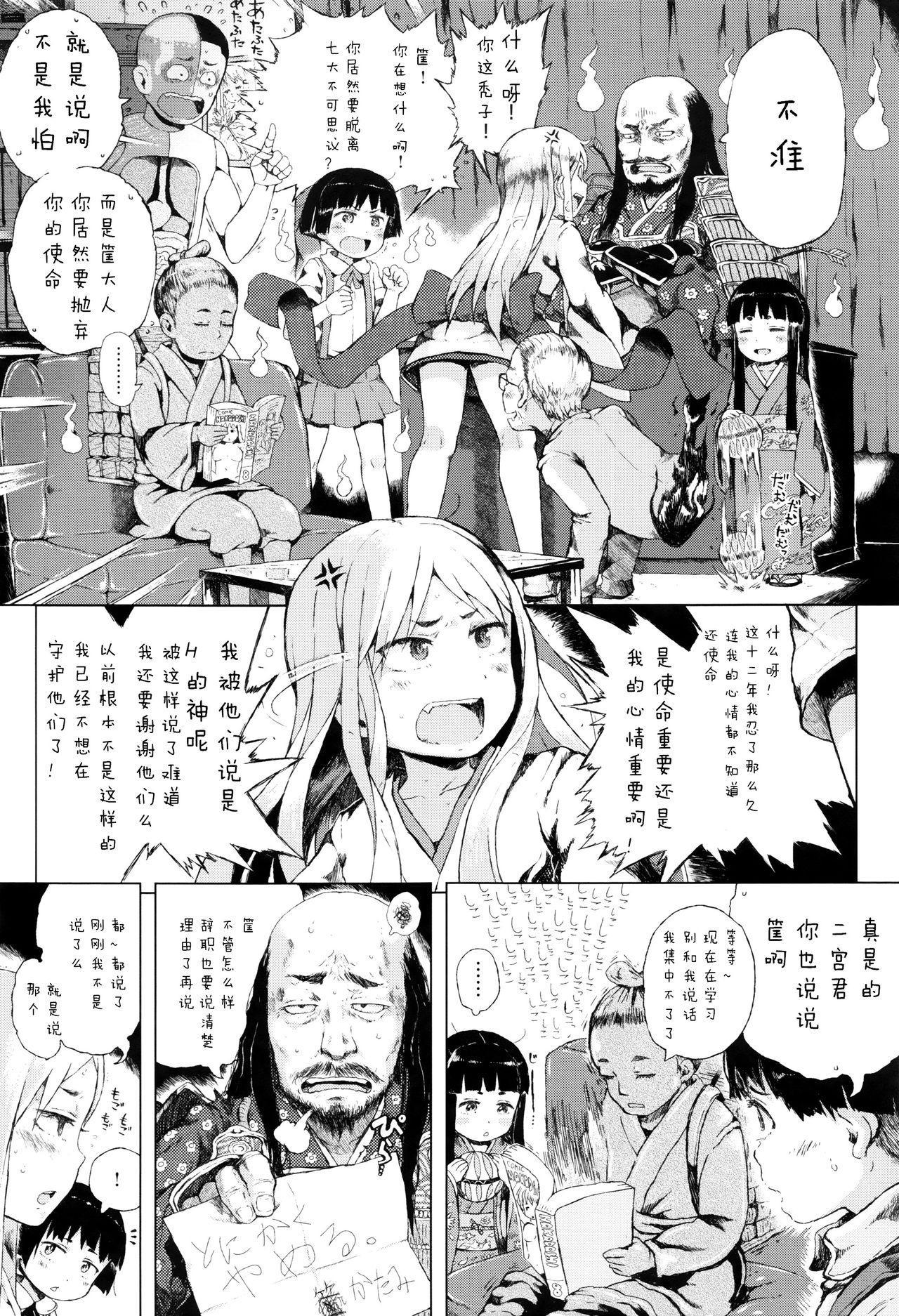 Dakara Kami-sama, Boku ni shika Mienai Chiisana Koibito o Kudasai. 100