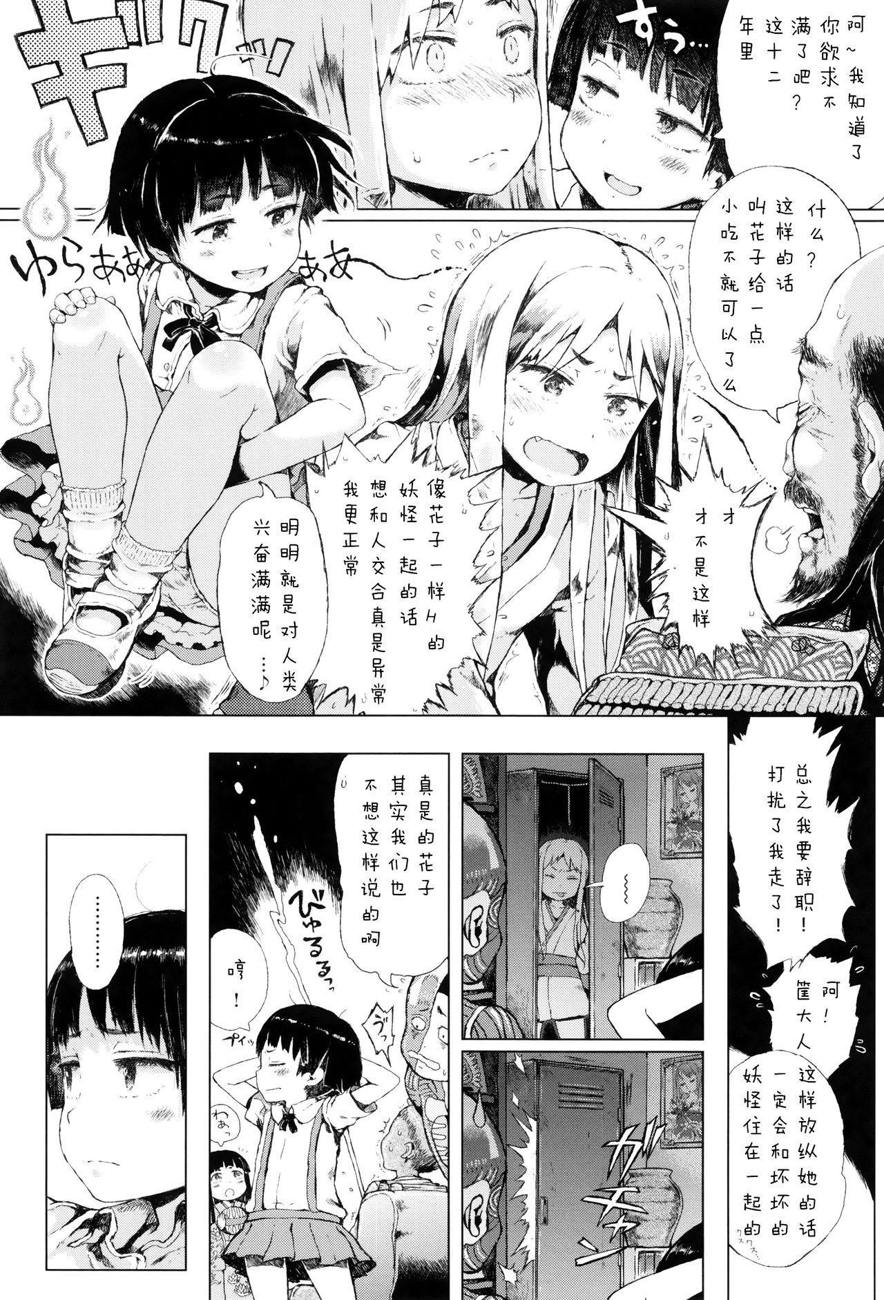 Dakara Kami-sama, Boku ni shika Mienai Chiisana Koibito o Kudasai. 101