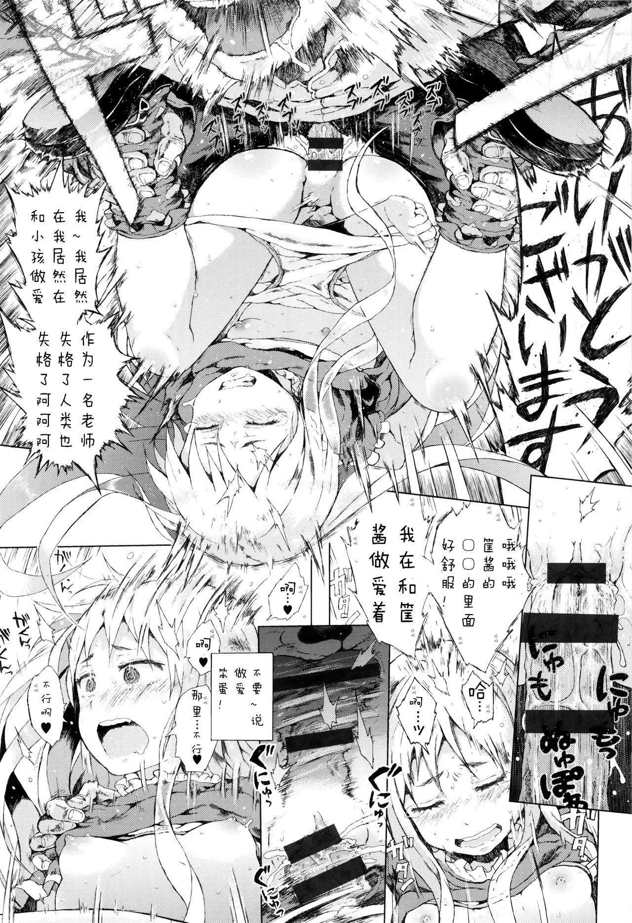Dakara Kami-sama, Boku ni shika Mienai Chiisana Koibito o Kudasai. 118